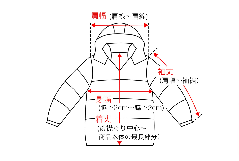 サイズガイド ダウンジャケット