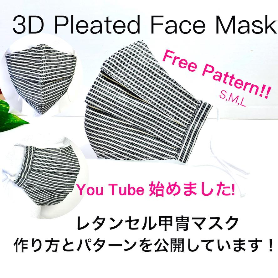 You Tube 始めました! オリジナルマスクの作り方&型紙をUPしています。