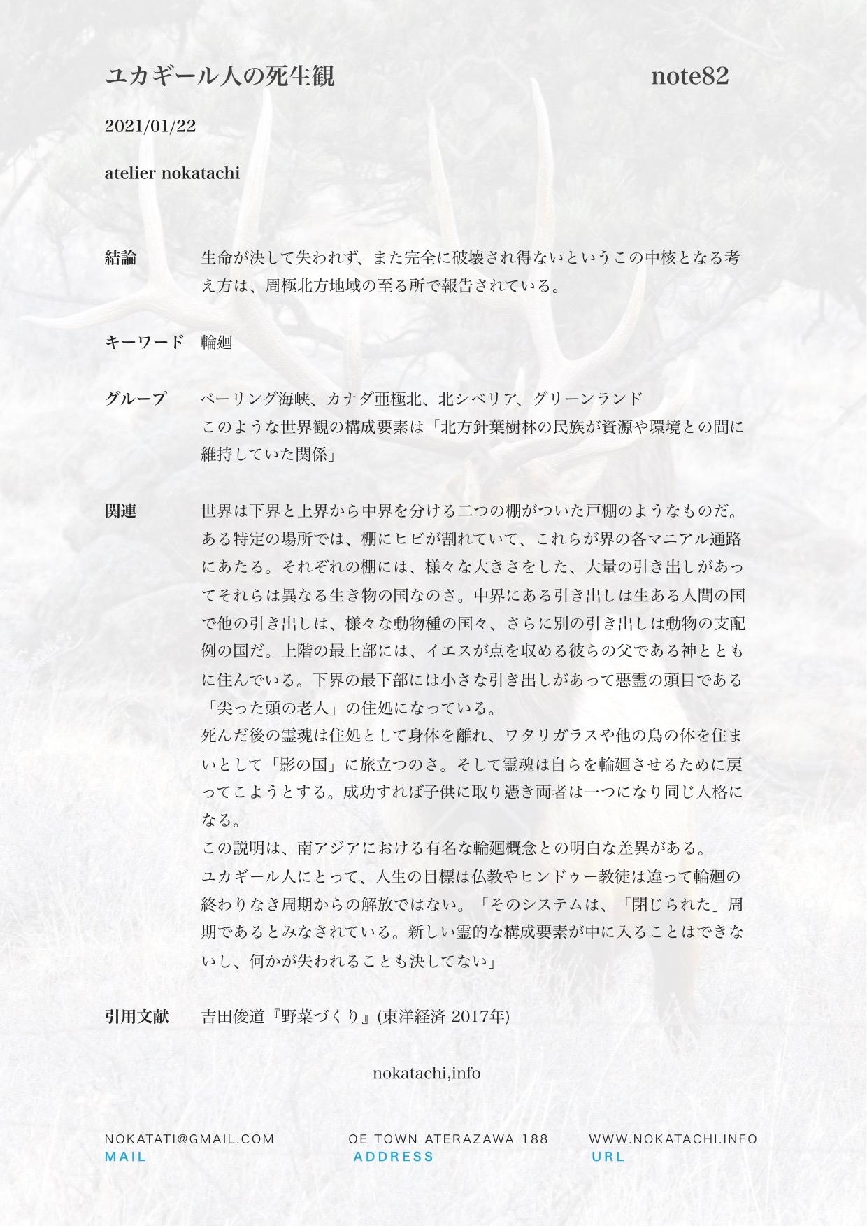 【レポート】ユカギール人の死生観