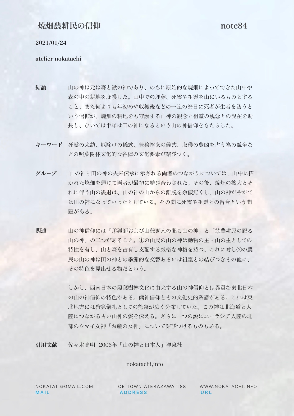【レポート】焼畑農耕民の信仰