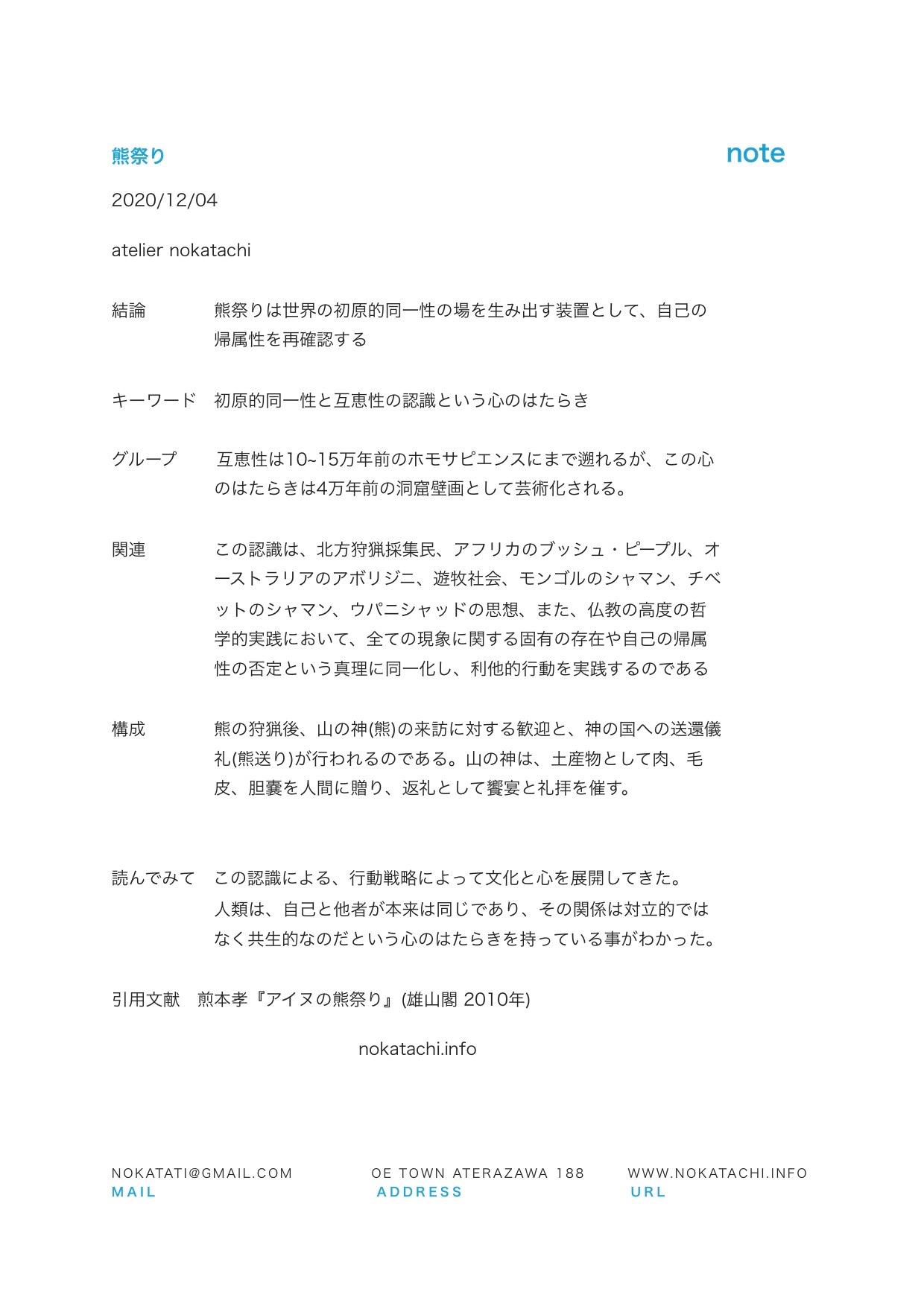 【レポート】熊祭り