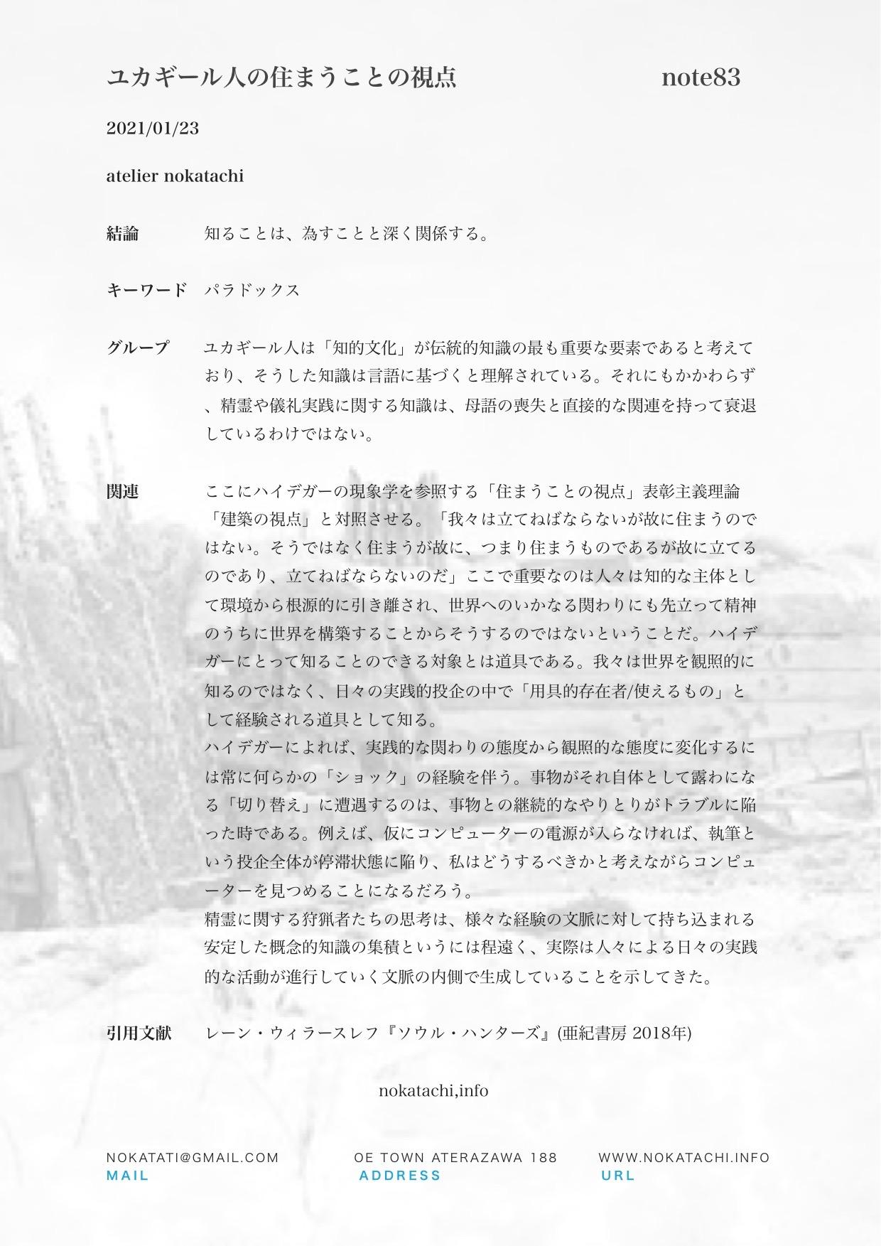 【レポート】ユカギール人の住まうことの視点