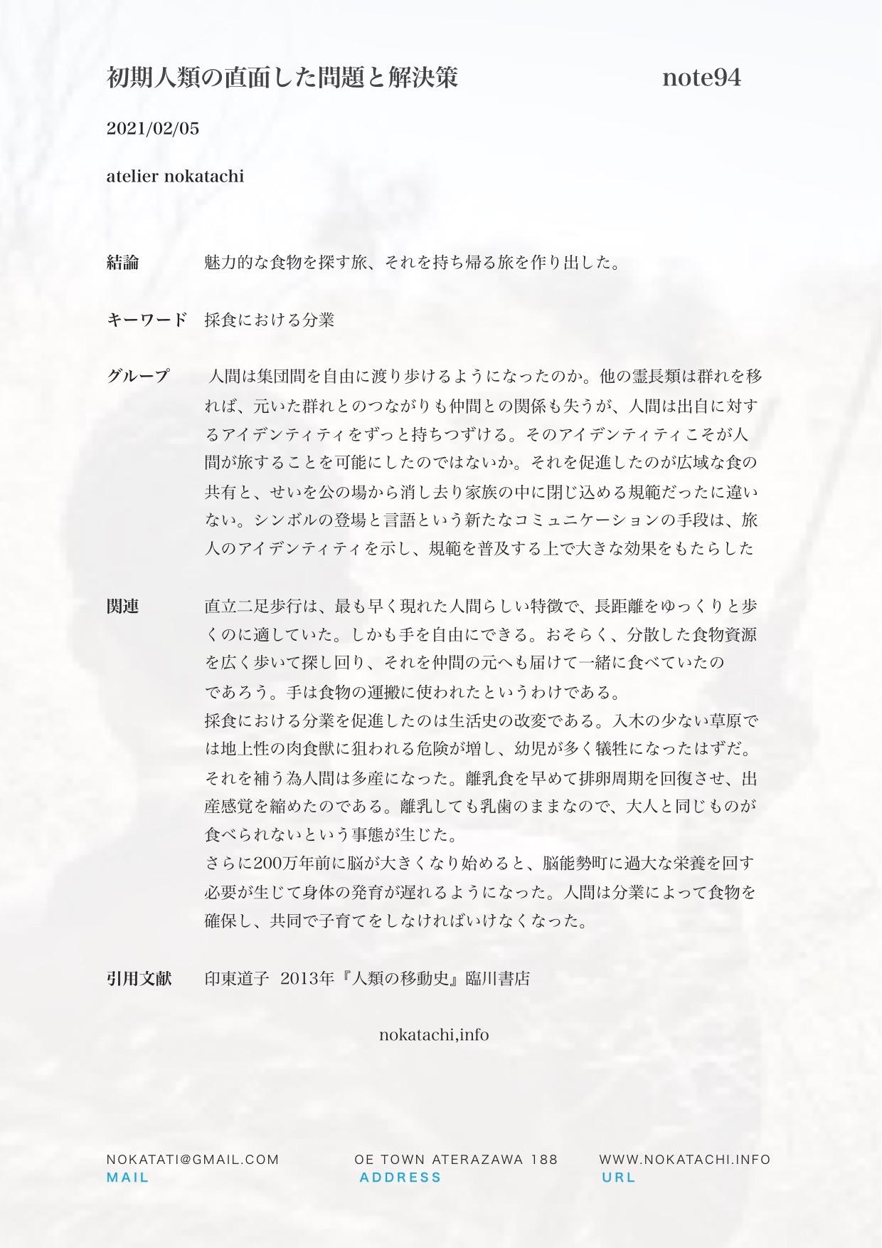 【レポート】初期人類の直面した問題と解決策