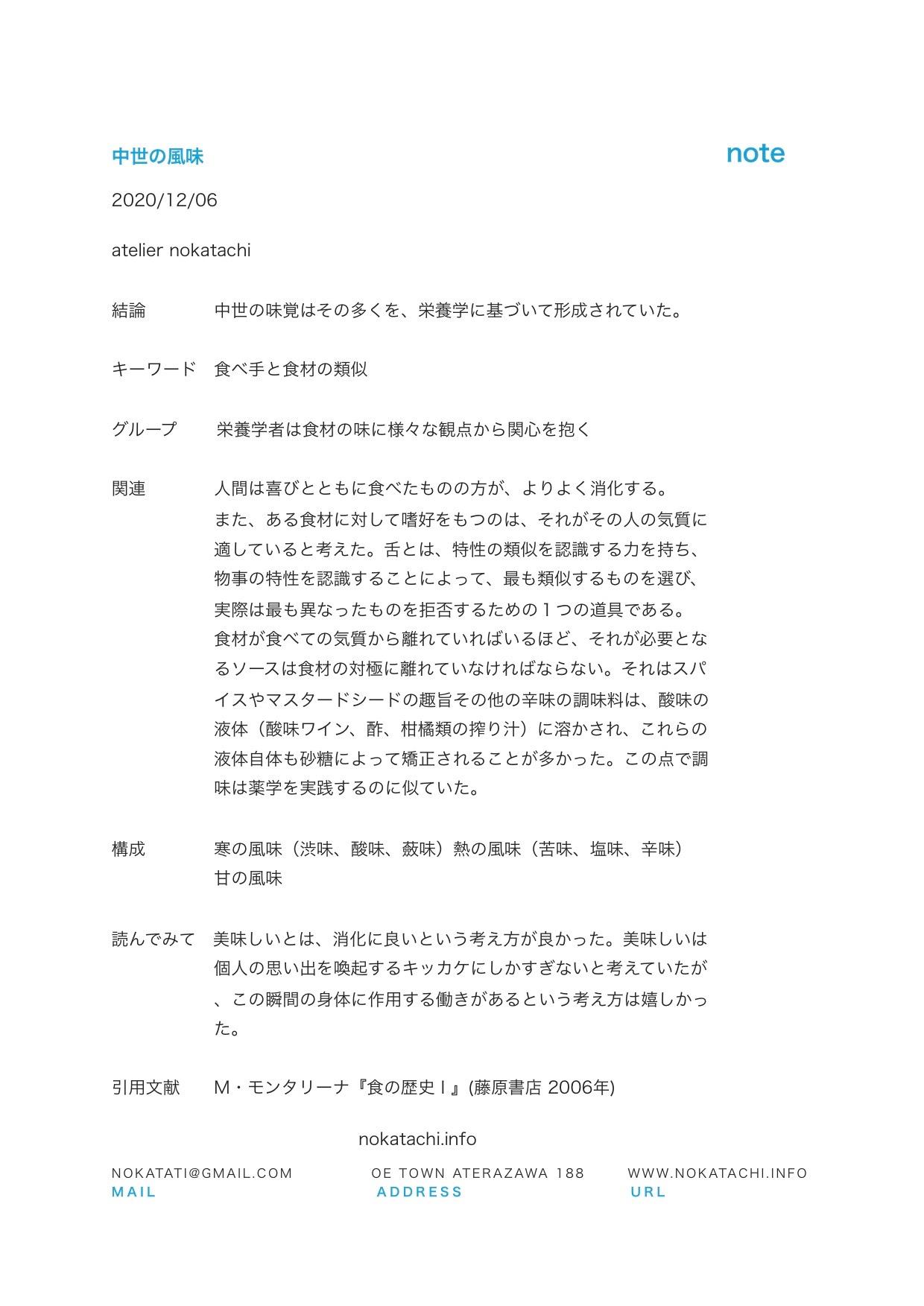 【レポート】風味