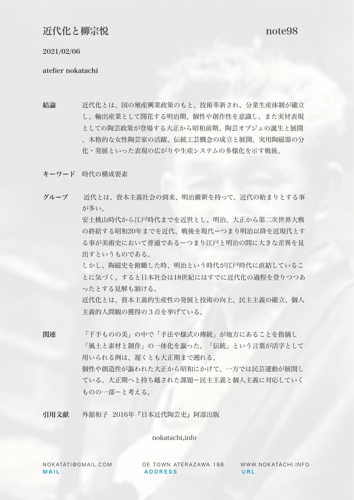 【レポート】近代化と柳宗悦