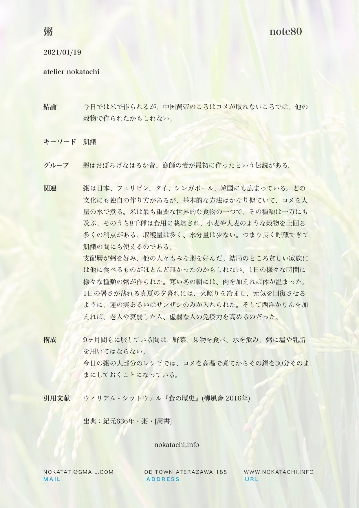 【レポート】粥