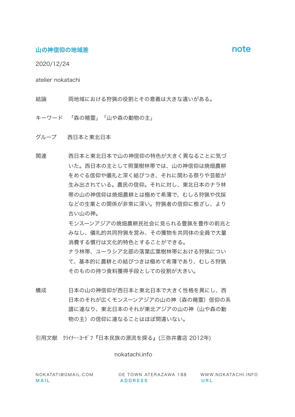 【レポート】比較民族学