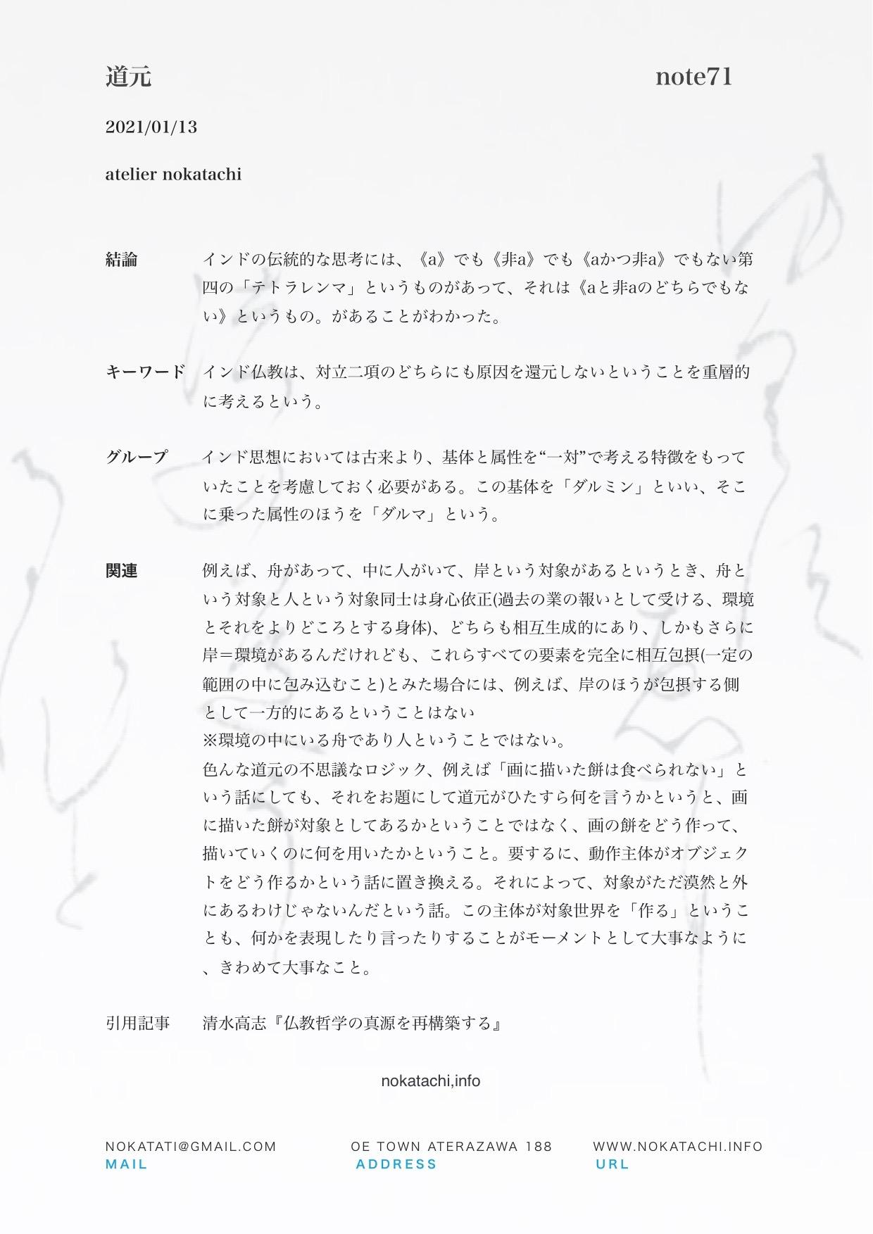 【レポート】道元