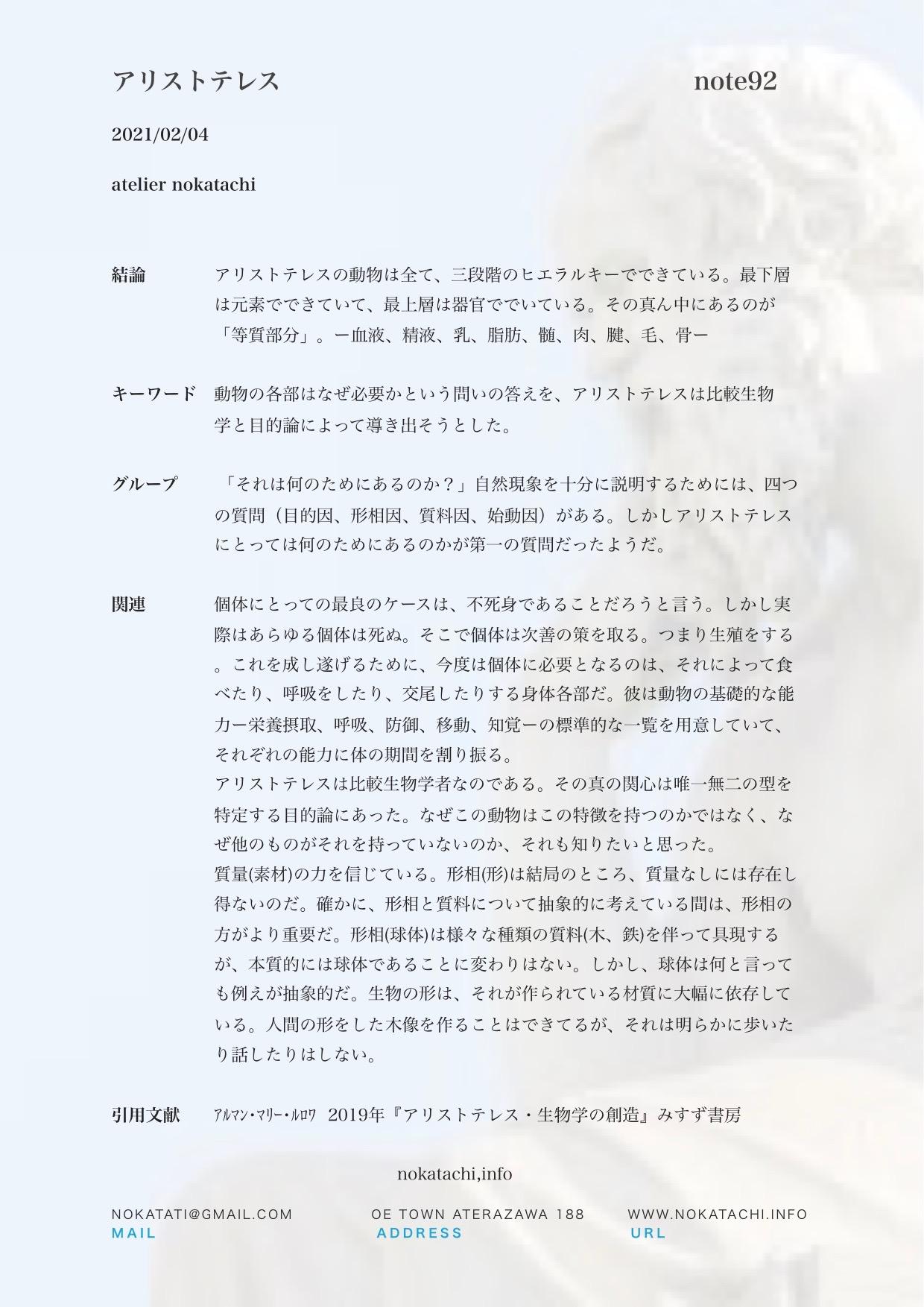 【レポート】アリストテレス