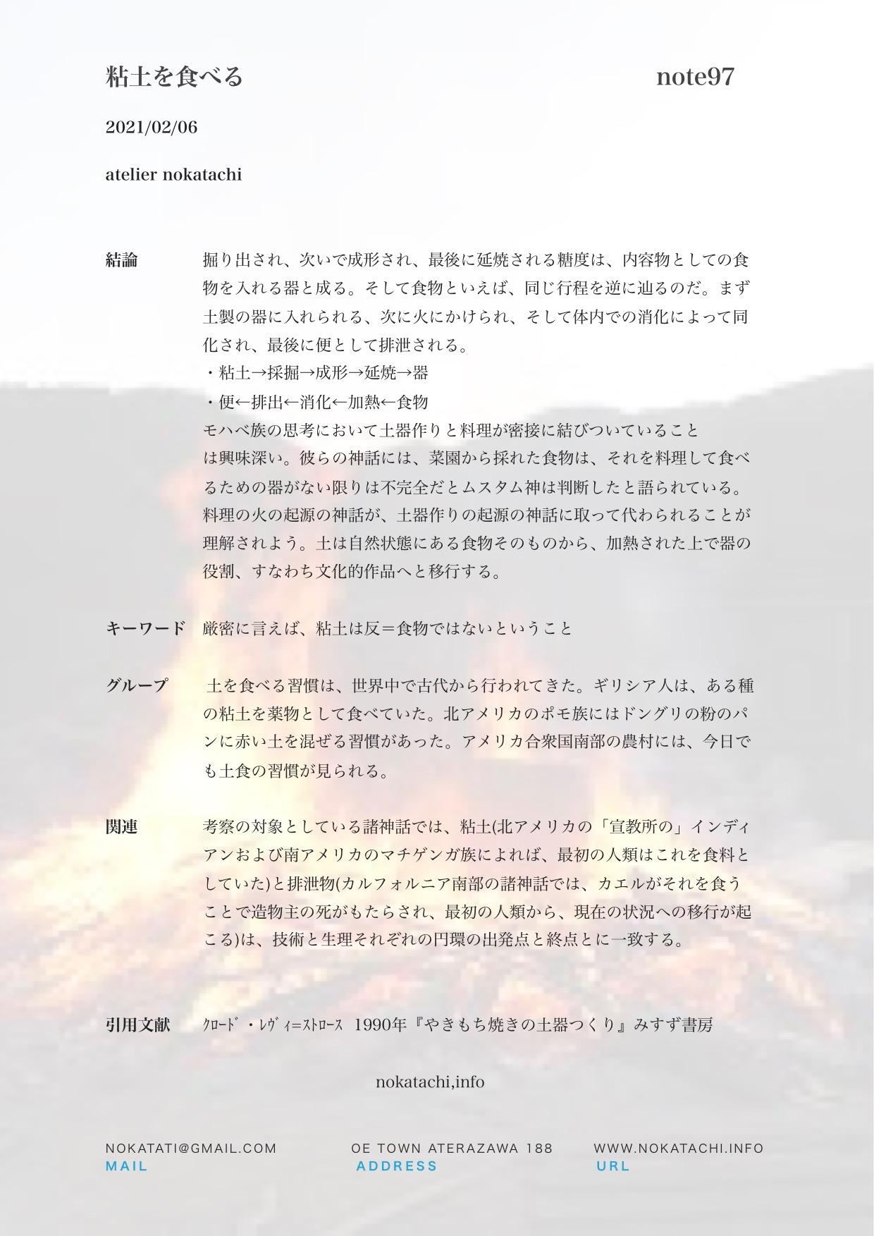【レポート】粘土を食べる