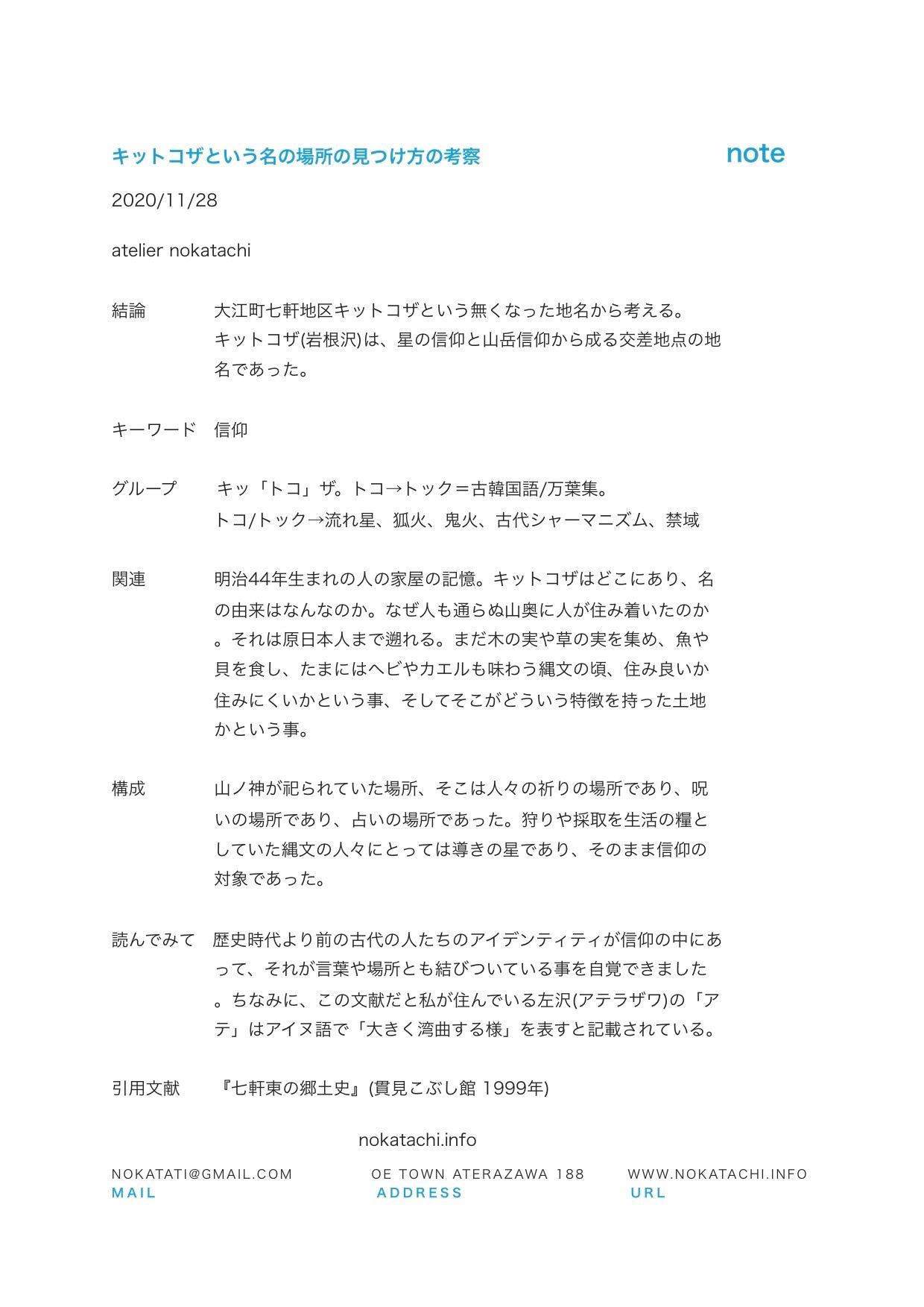 【レポート】キットコザという場所の見つけ方の考察