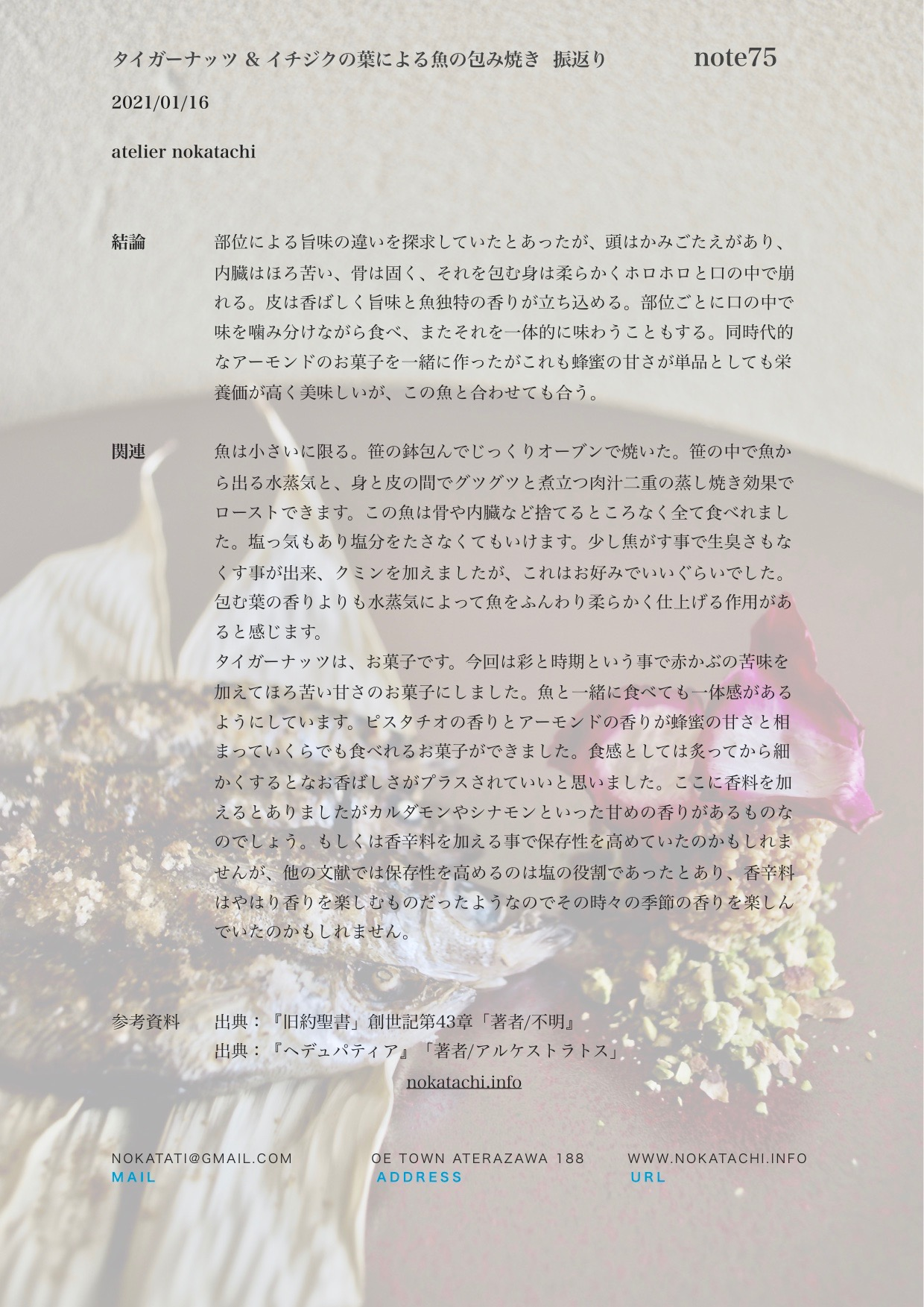 【レポート】タイガーナッツと魚の包み焼き 振り返り