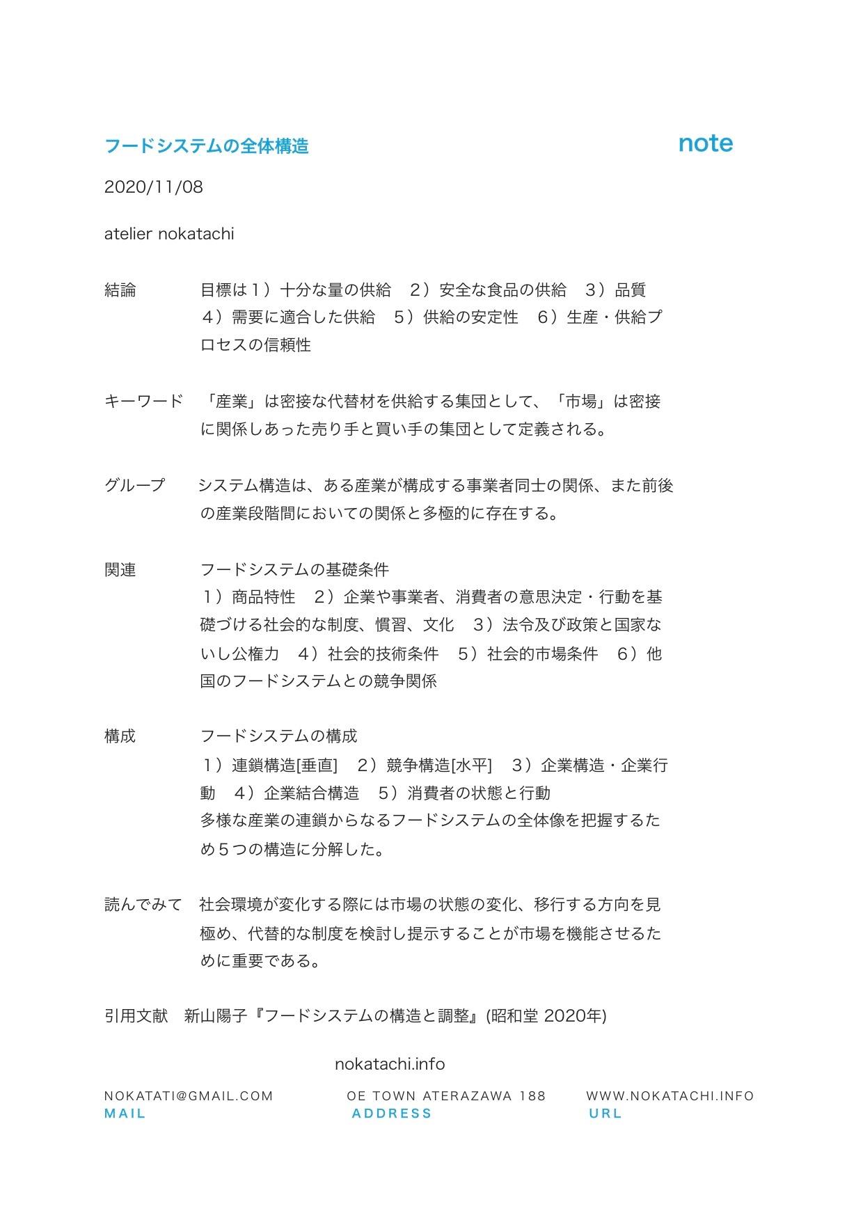【レポート】フードシステム