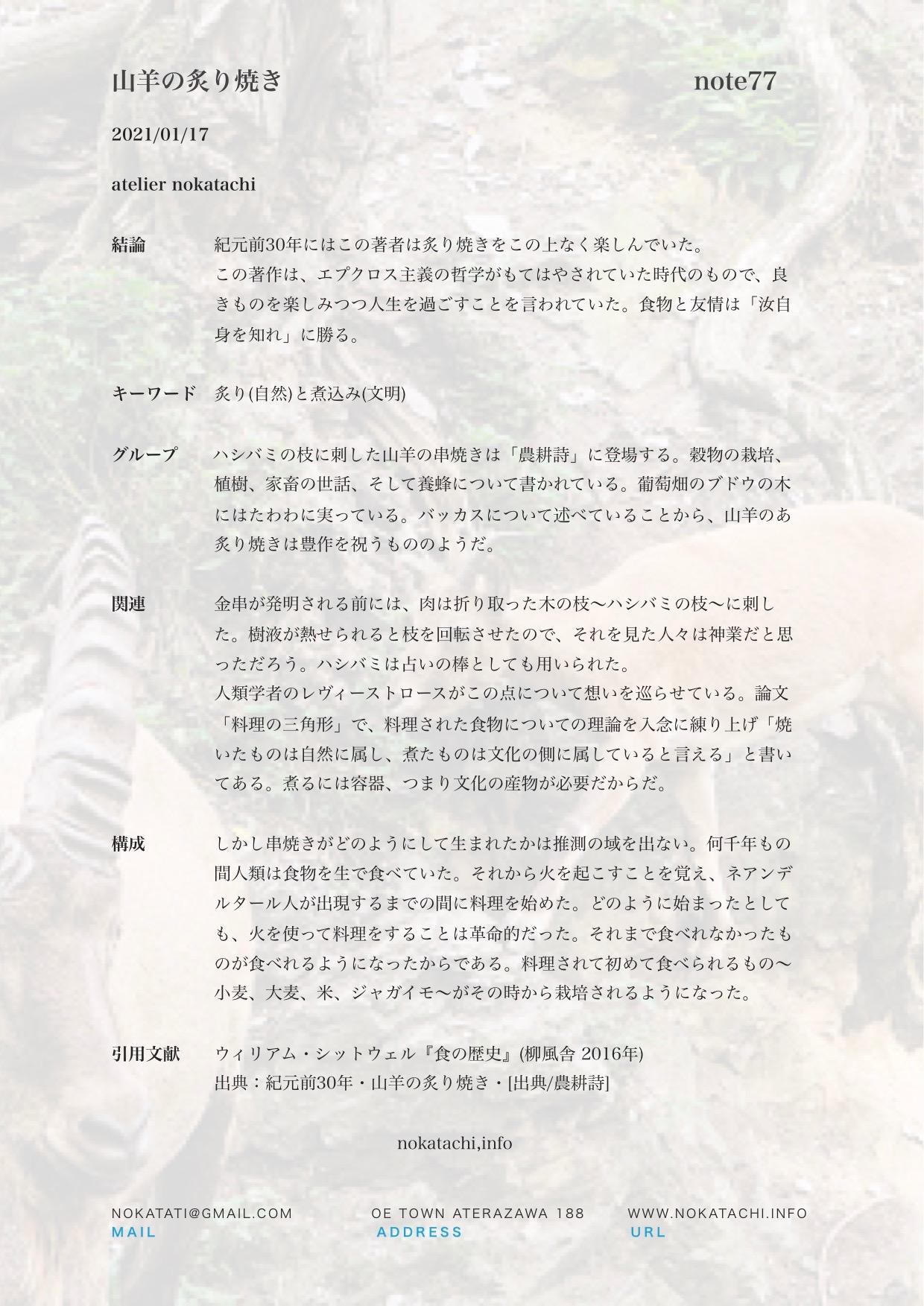 【レポート】山羊の炙り焼き