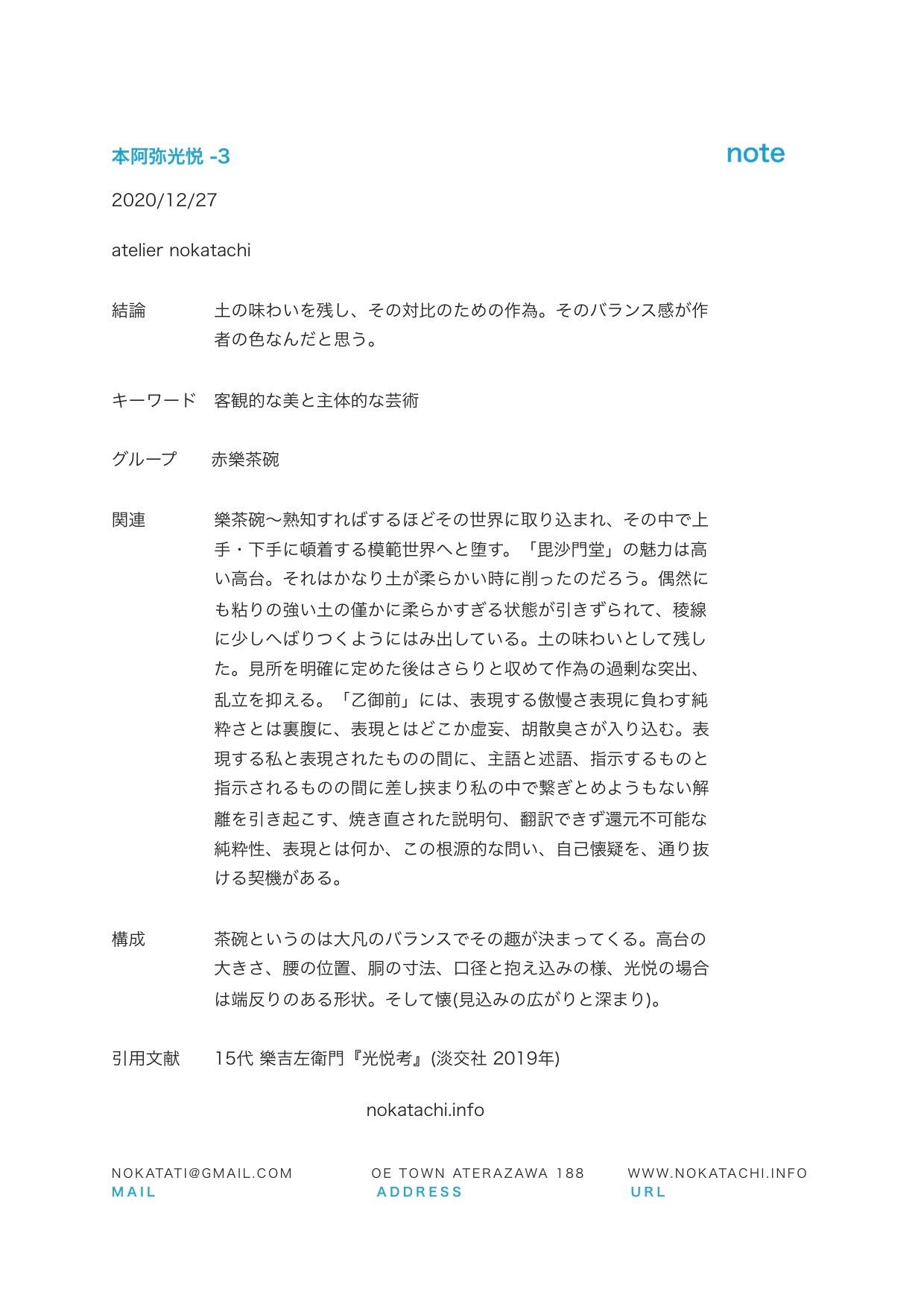 【レポート】光悦考−3
