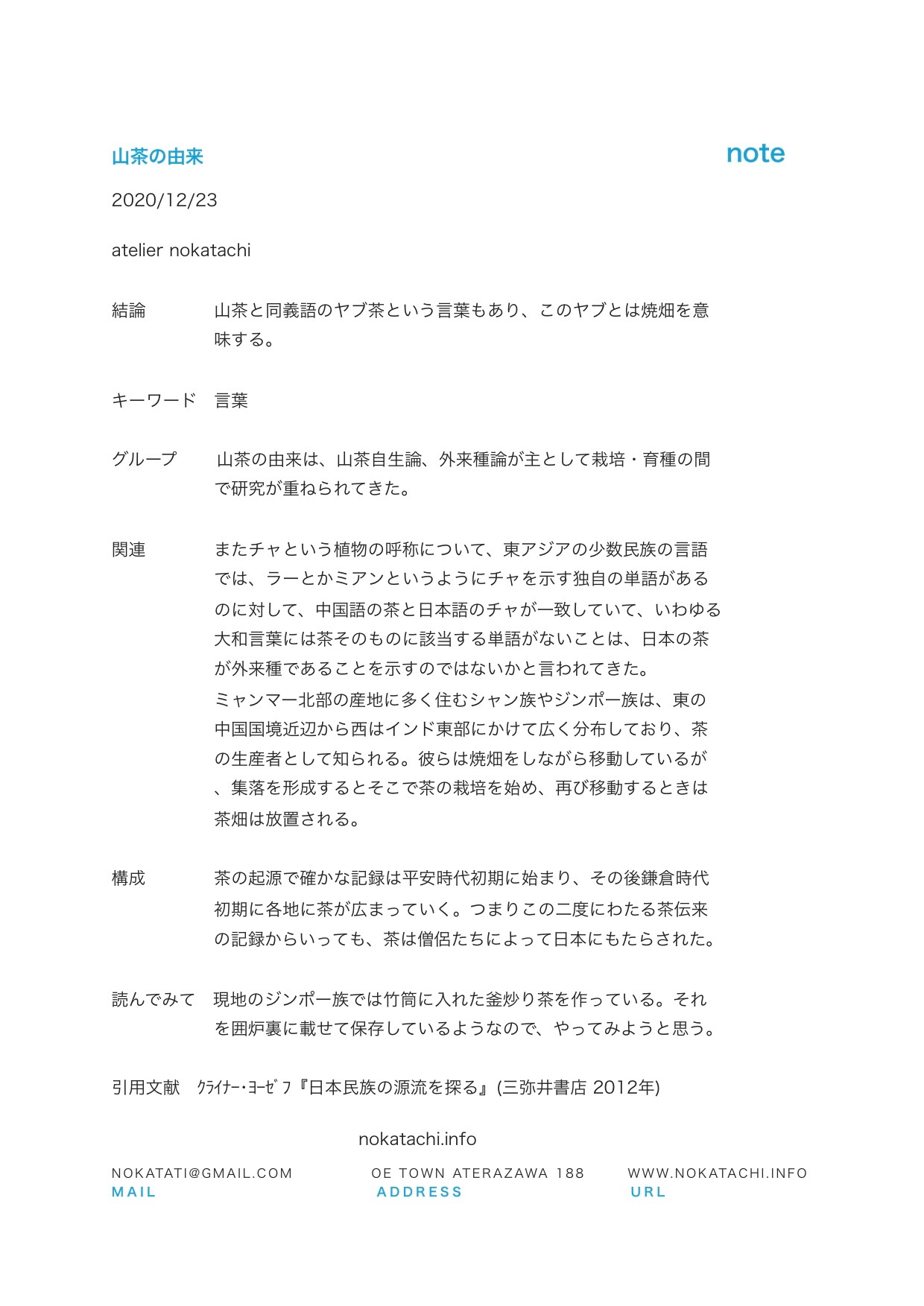 【レポート】山茶の由来