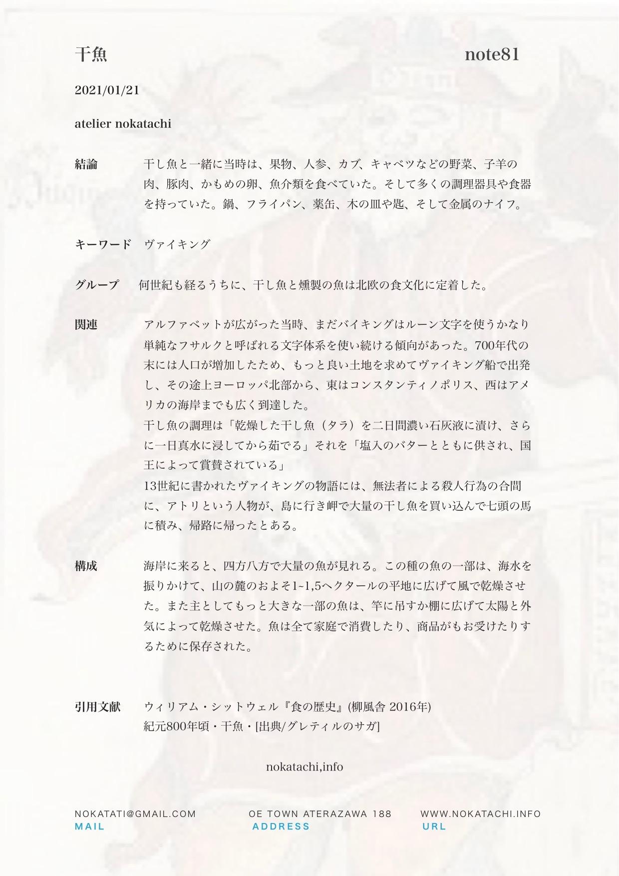 【レポート】干魚