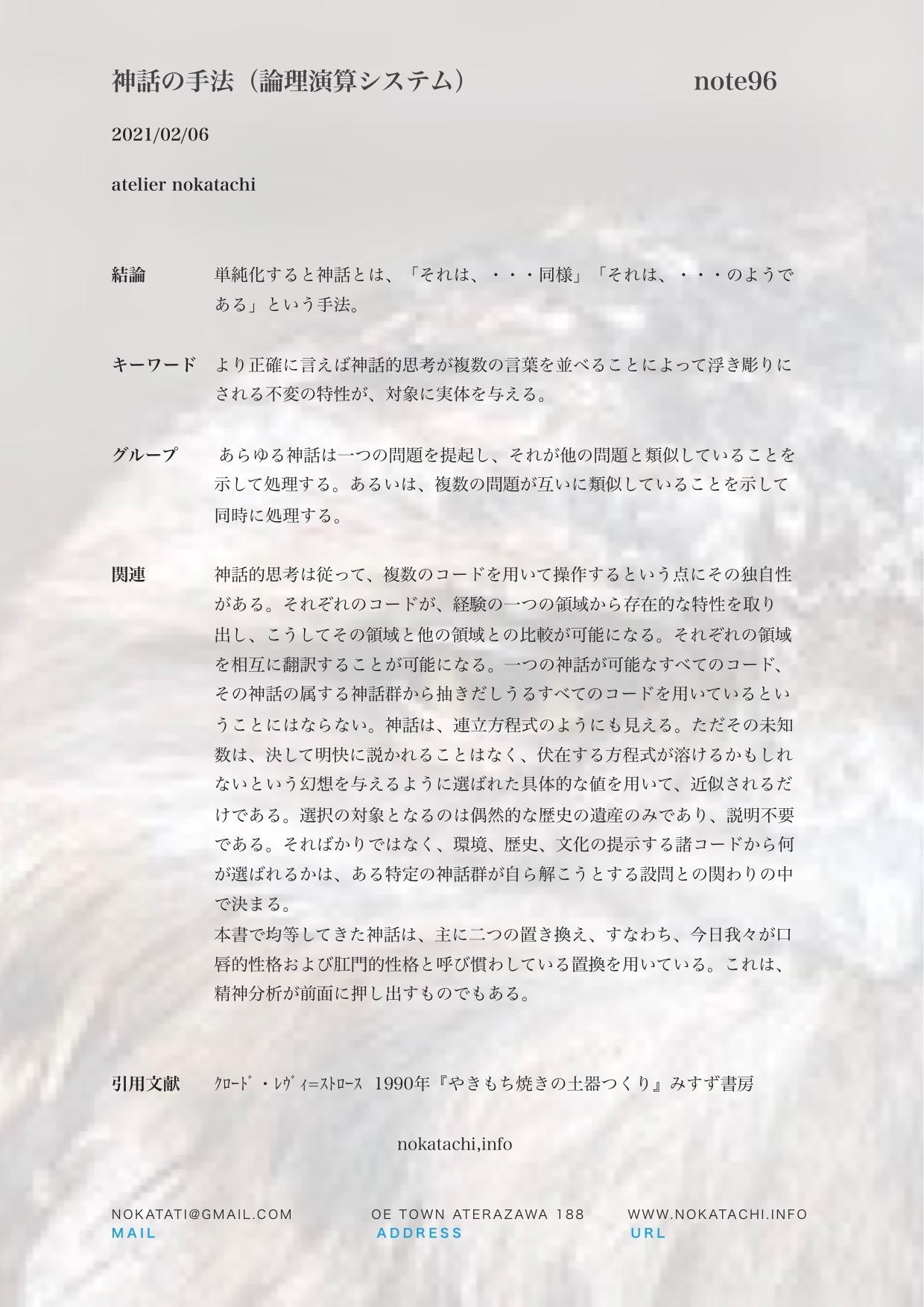【レポート】神話の手法
