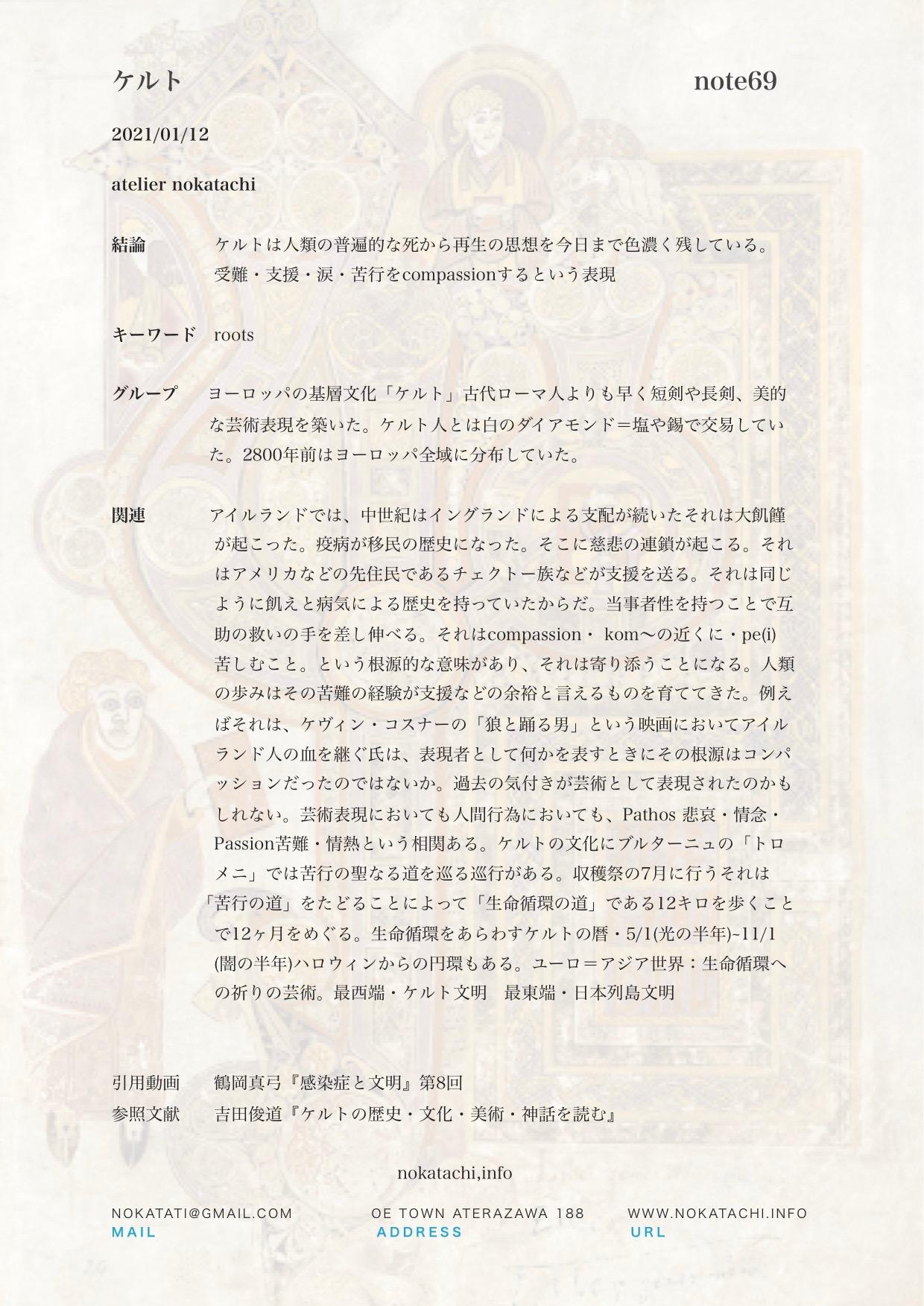 【レポート】ケルト