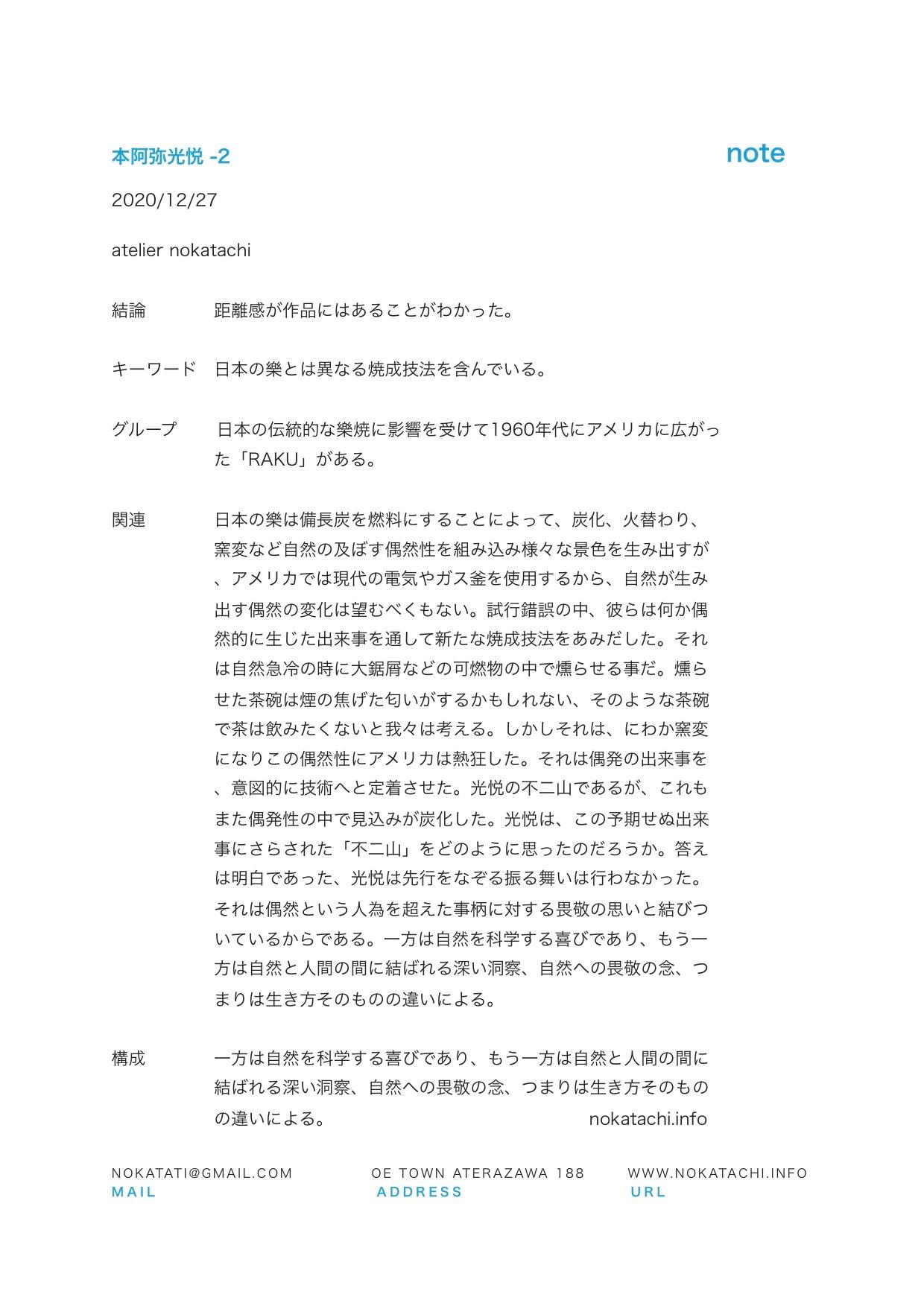 【レポート】光悦考−2