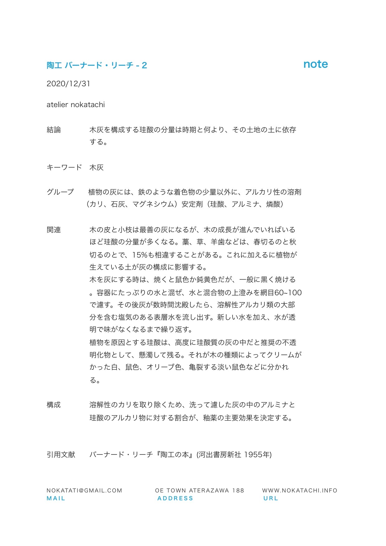 【レポート】陶工-2