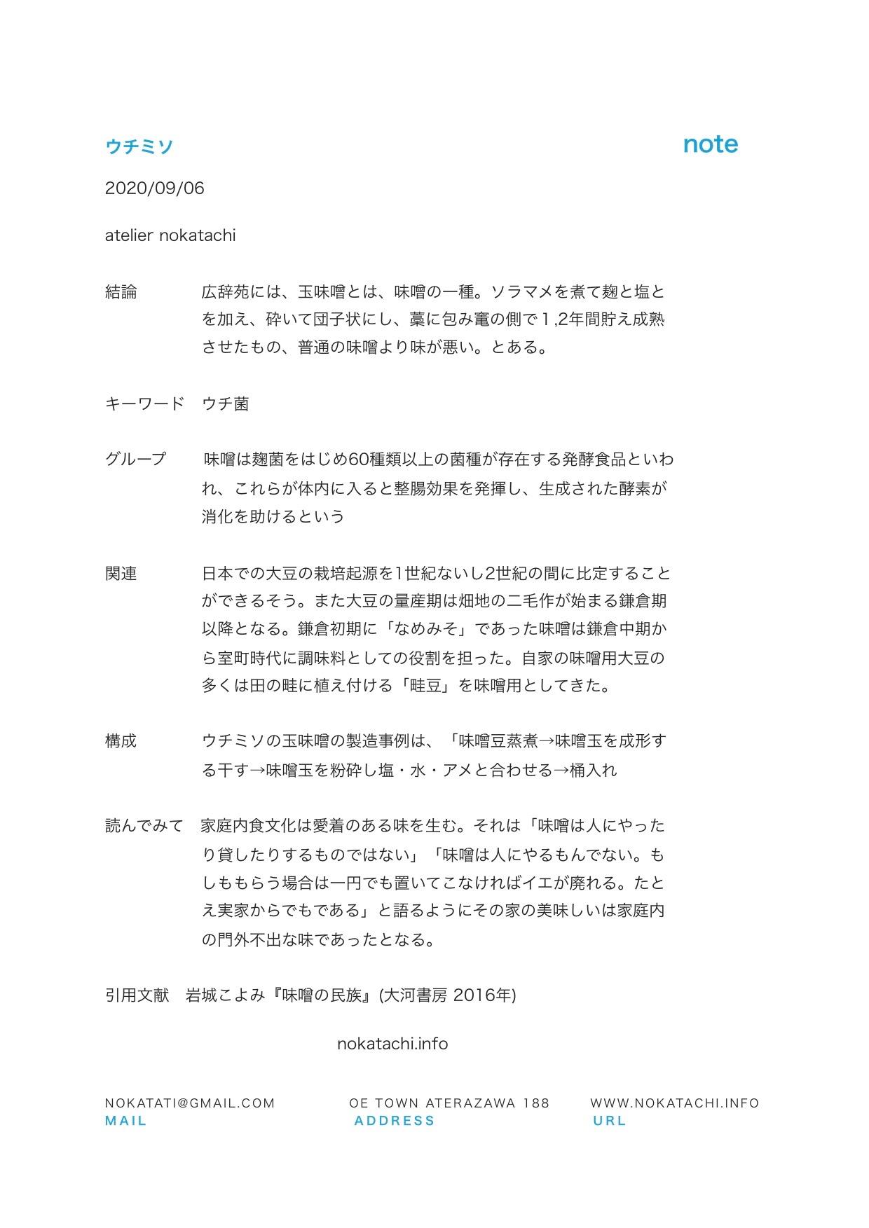 【レポート】ウチミソ