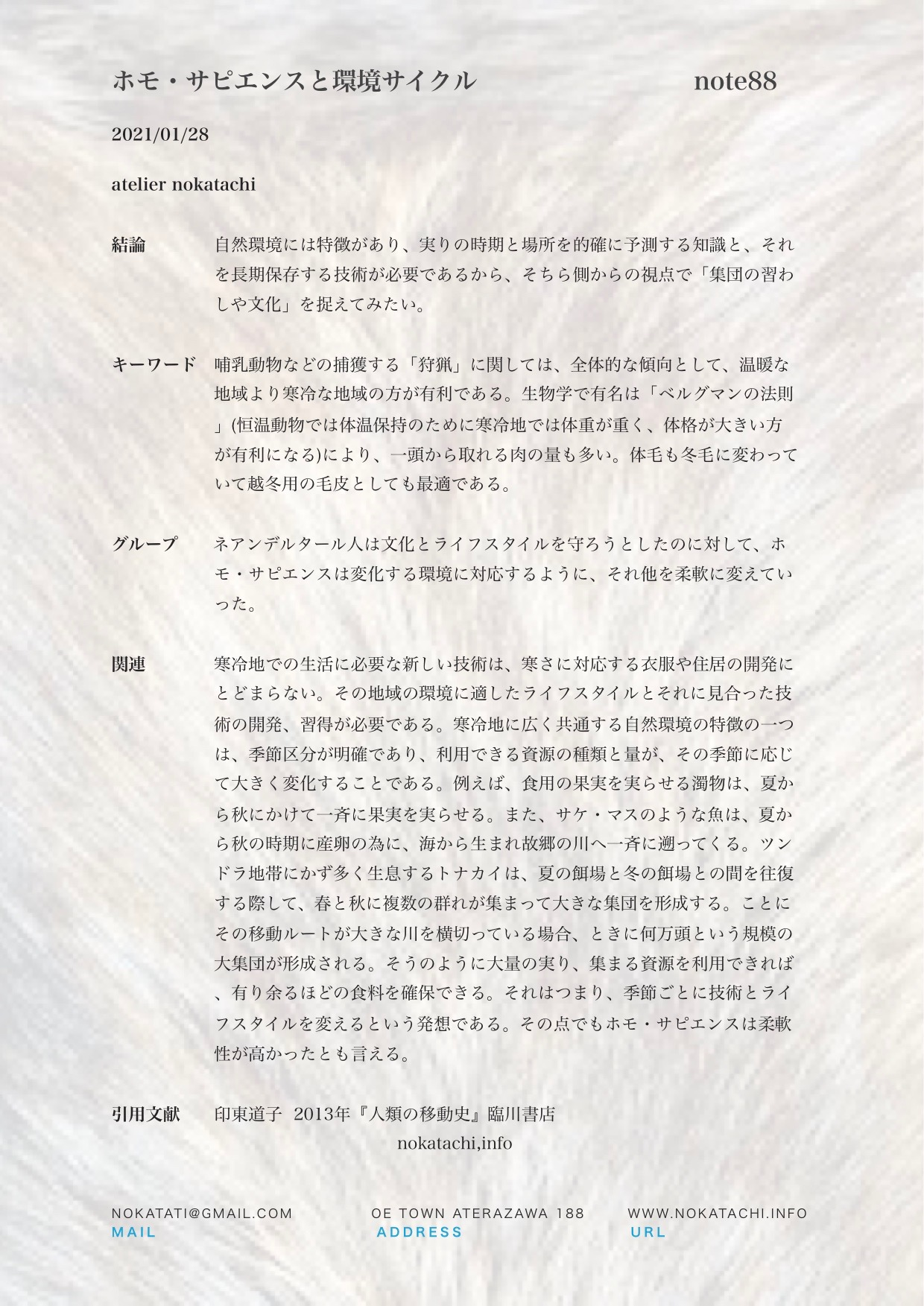 【レポート】ホモ・サピエンスと環境サイクル