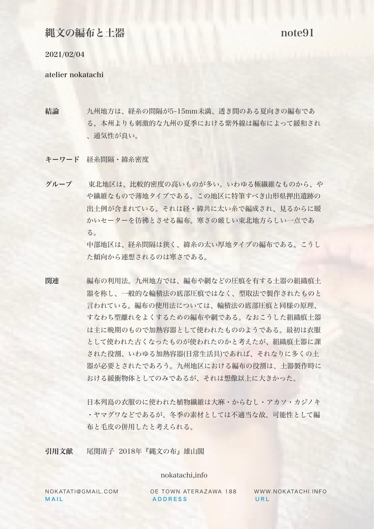 【レポート】縄文の編布と土器
