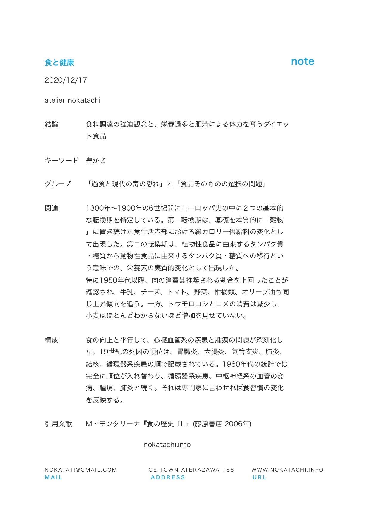 【レポート】食と健康