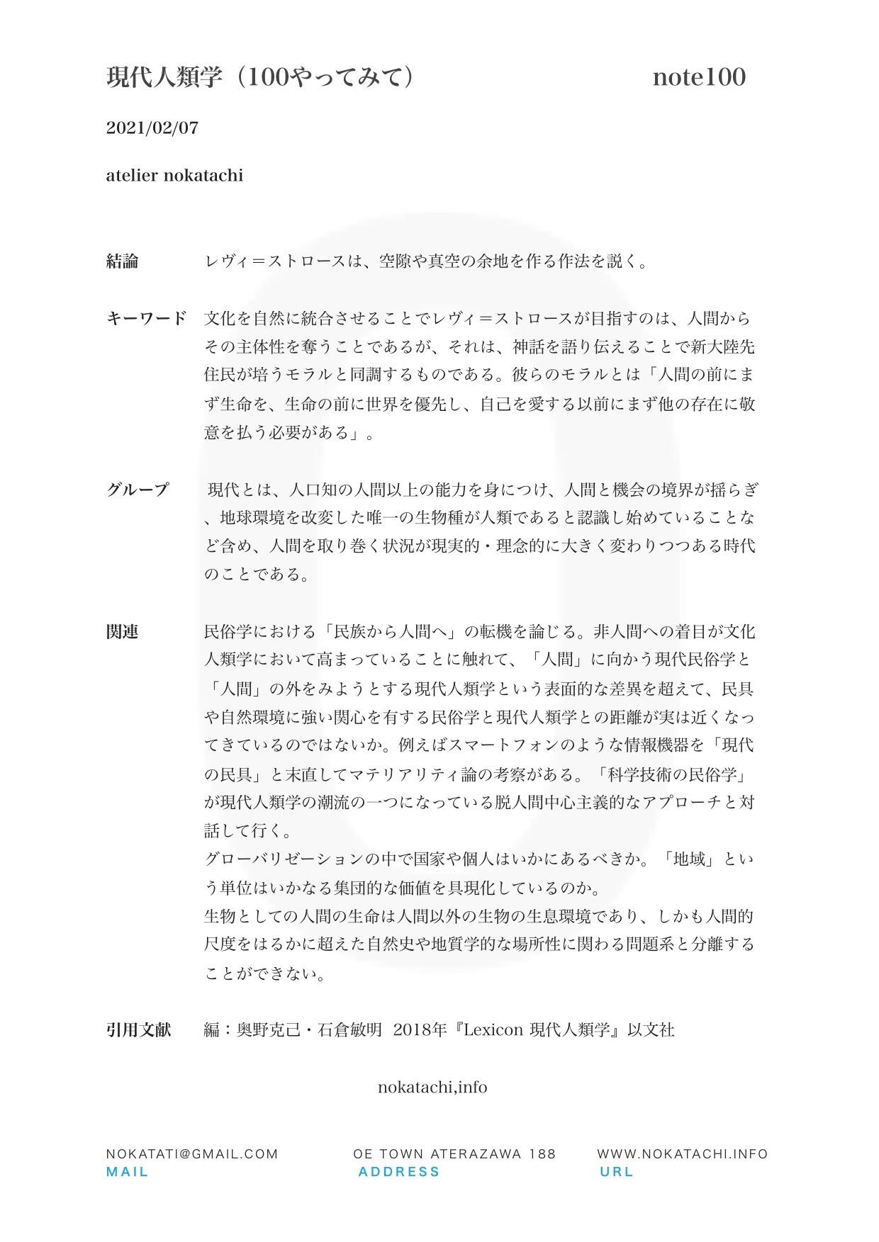 【レポート】現代人類学(100やってみて)