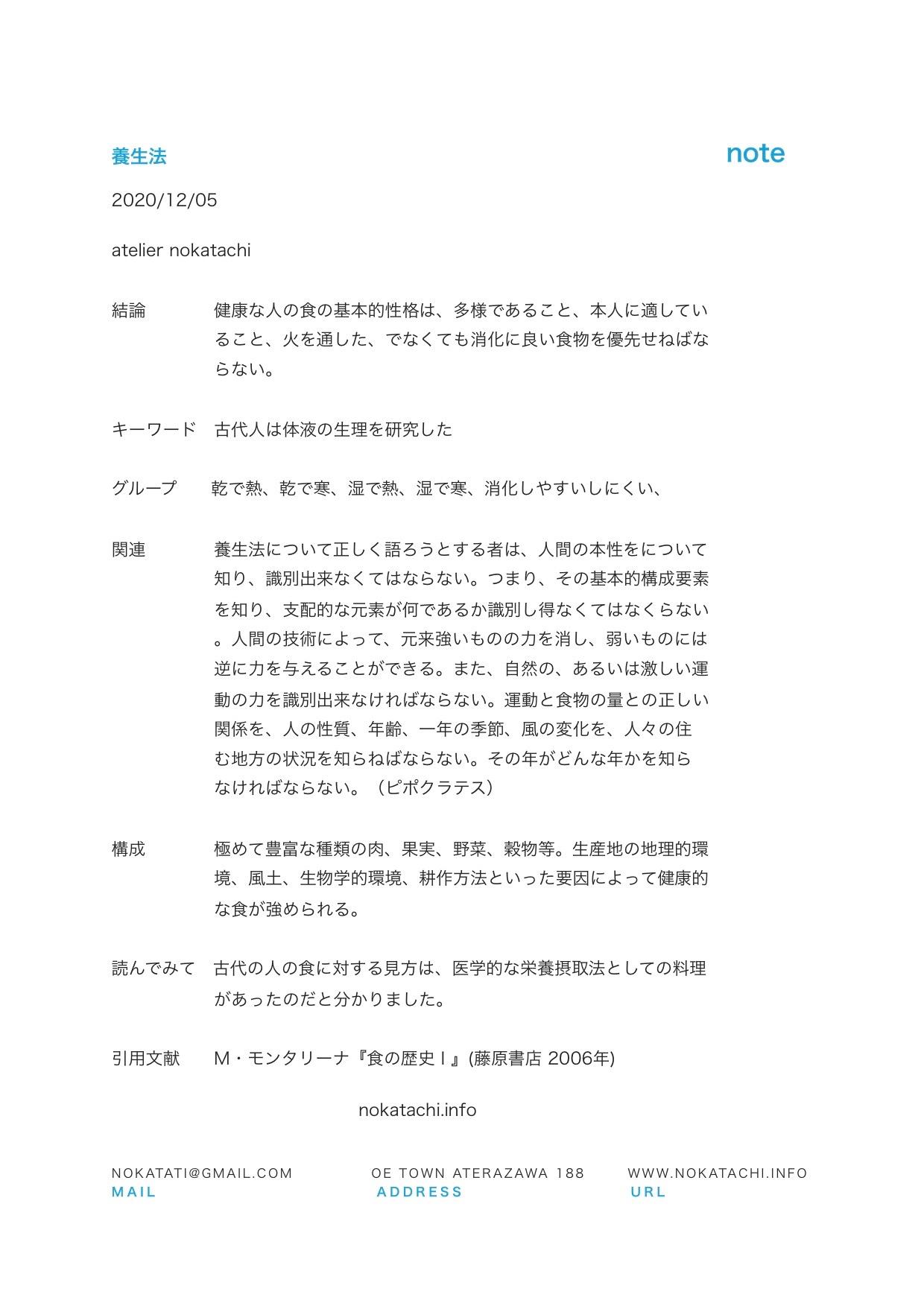 【レポート】養生法