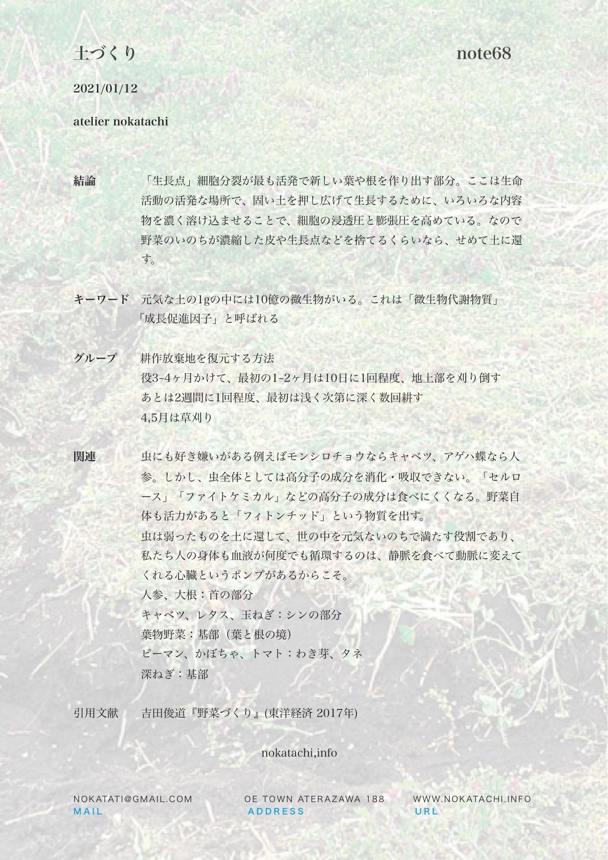 【レポート】野菜づくり&堆肥づくり
