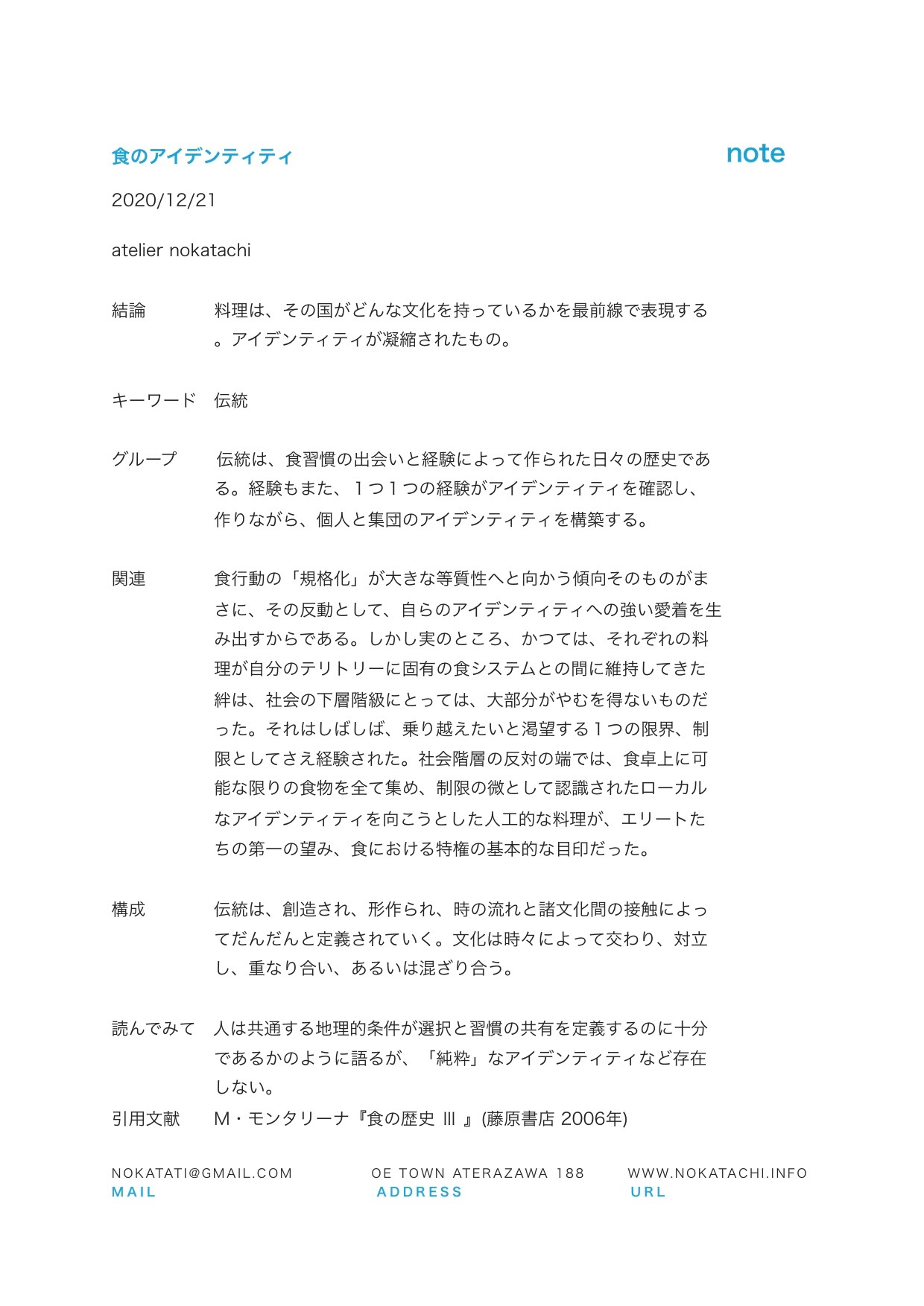 【レポート】アイデンティティ