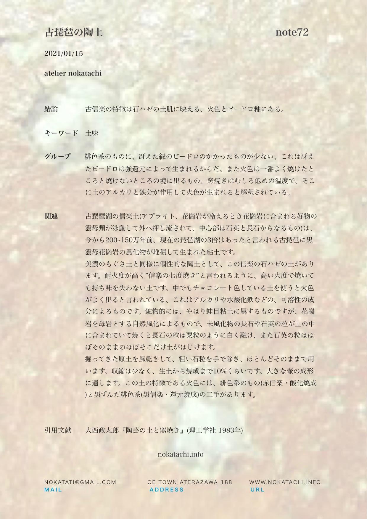 【レポート】陶土
