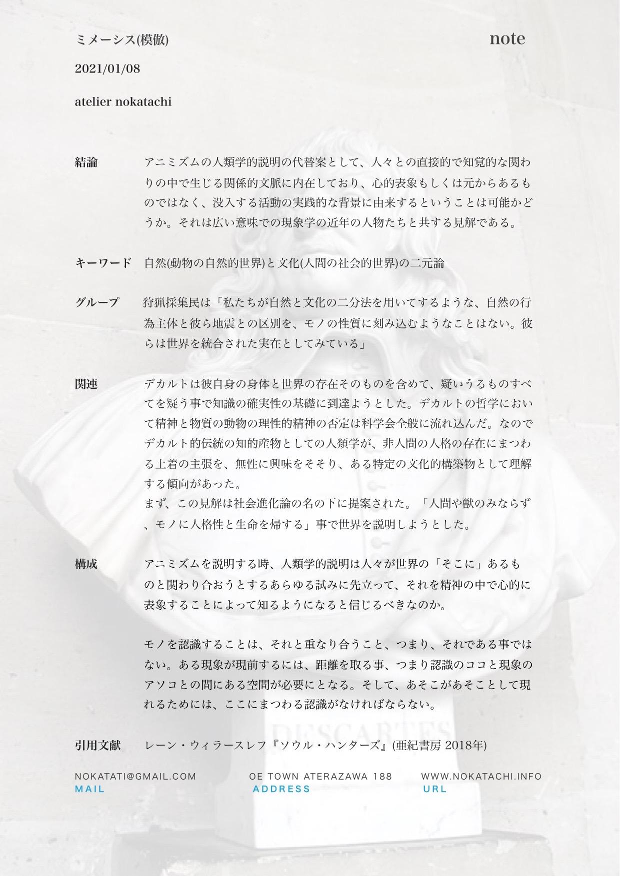 【レポート】デカルト