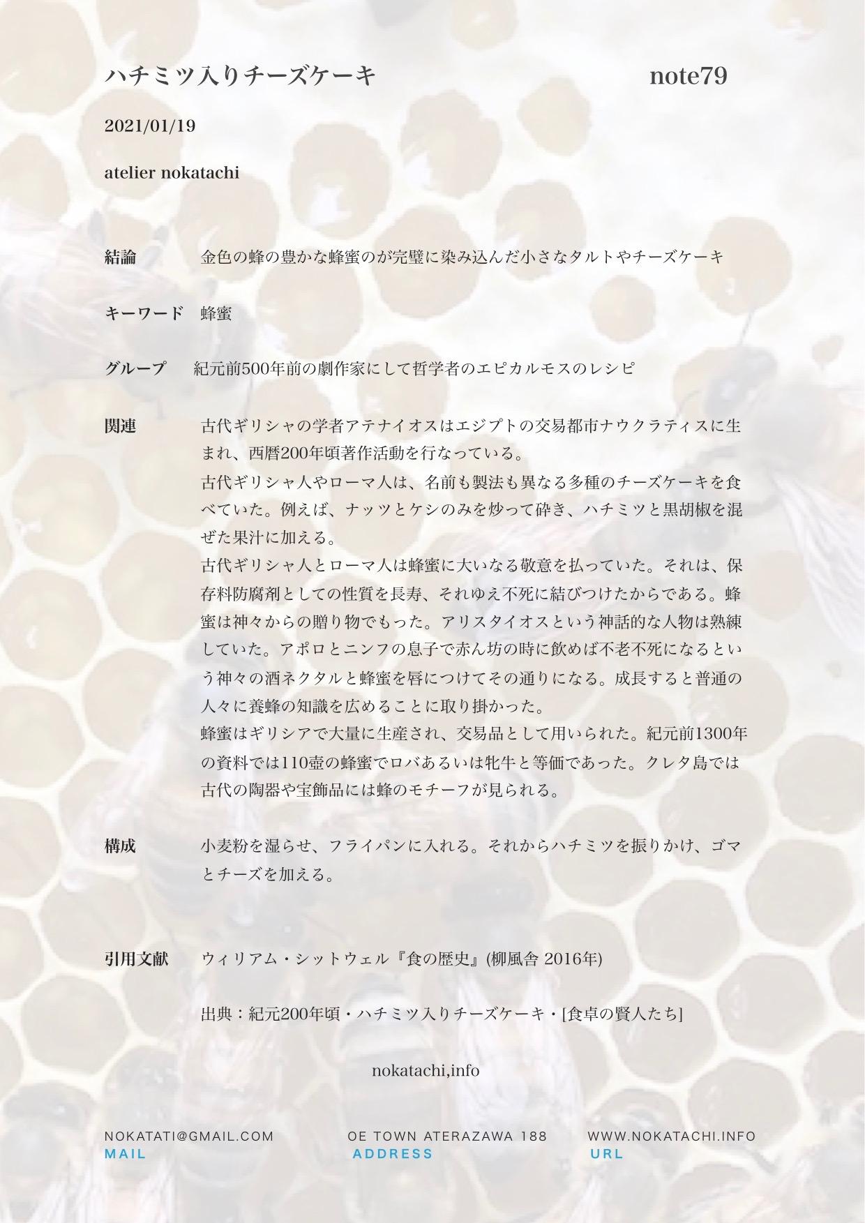 【レポート】ハチミツ入りチーズケーキ