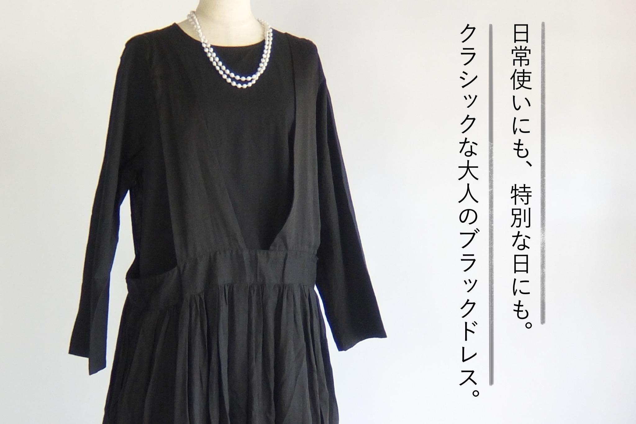 日常使いにも、特別な日にも。クラシックな大人のブラックドレス。