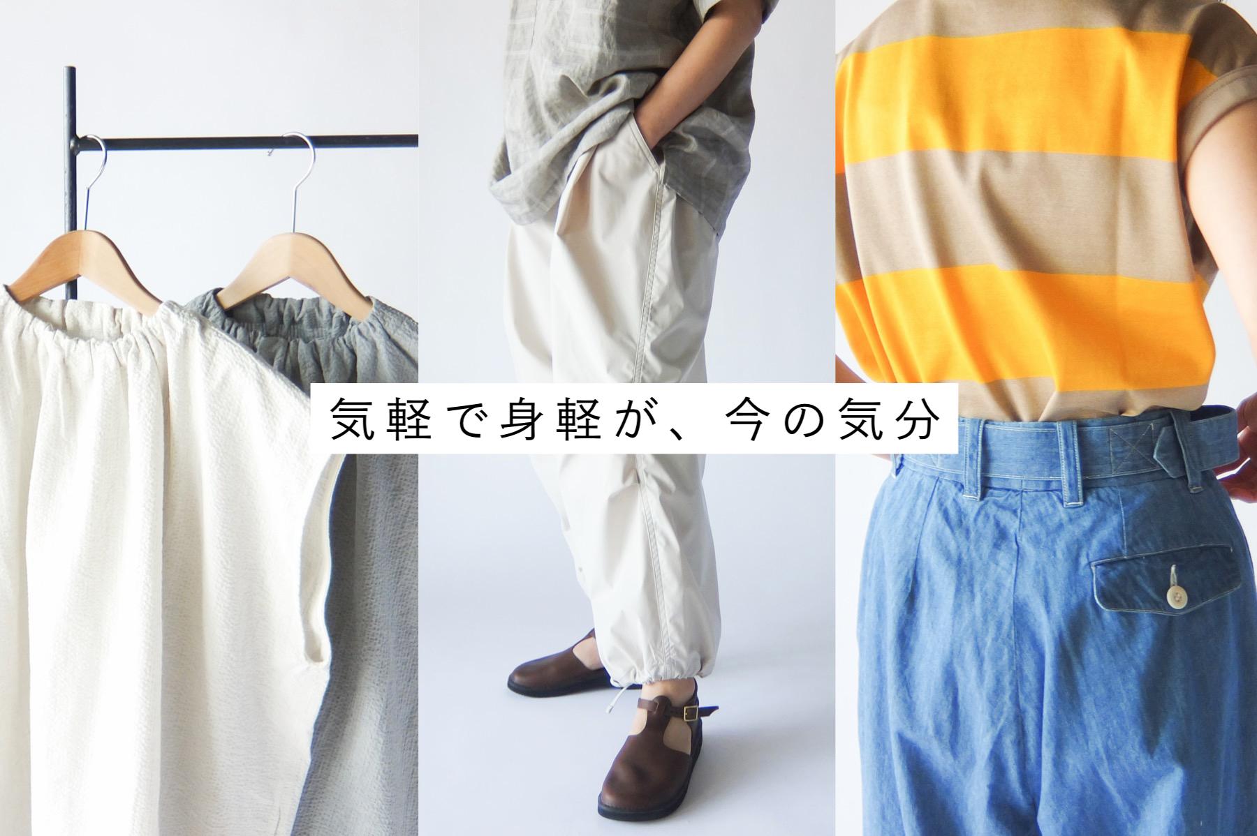 この春は、心地良さ重視の軽やかな服で気軽にお出かけ。
