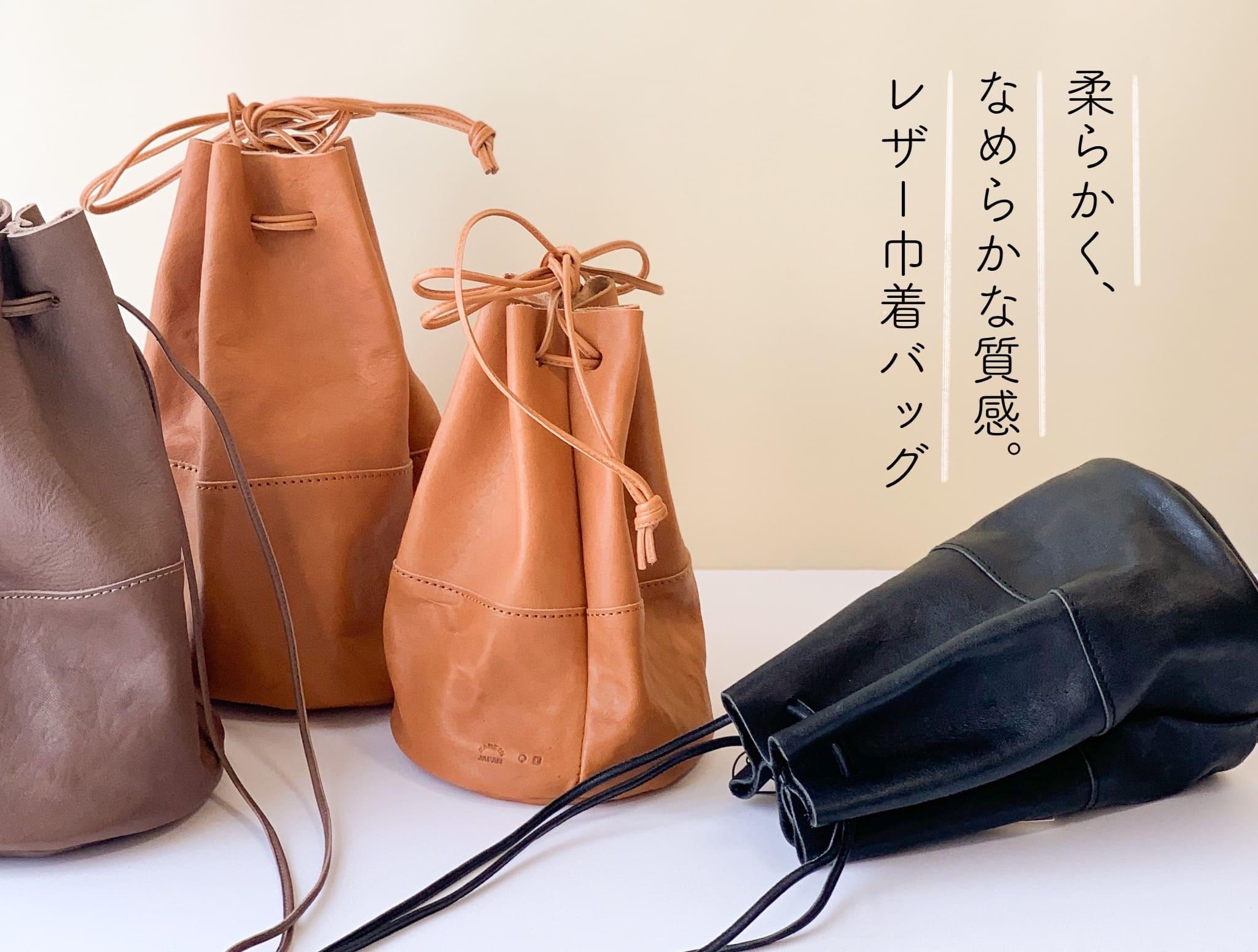 柔らかく、なめらかな質感。ARTS&CRAFTSのレザー巾着バッグ。