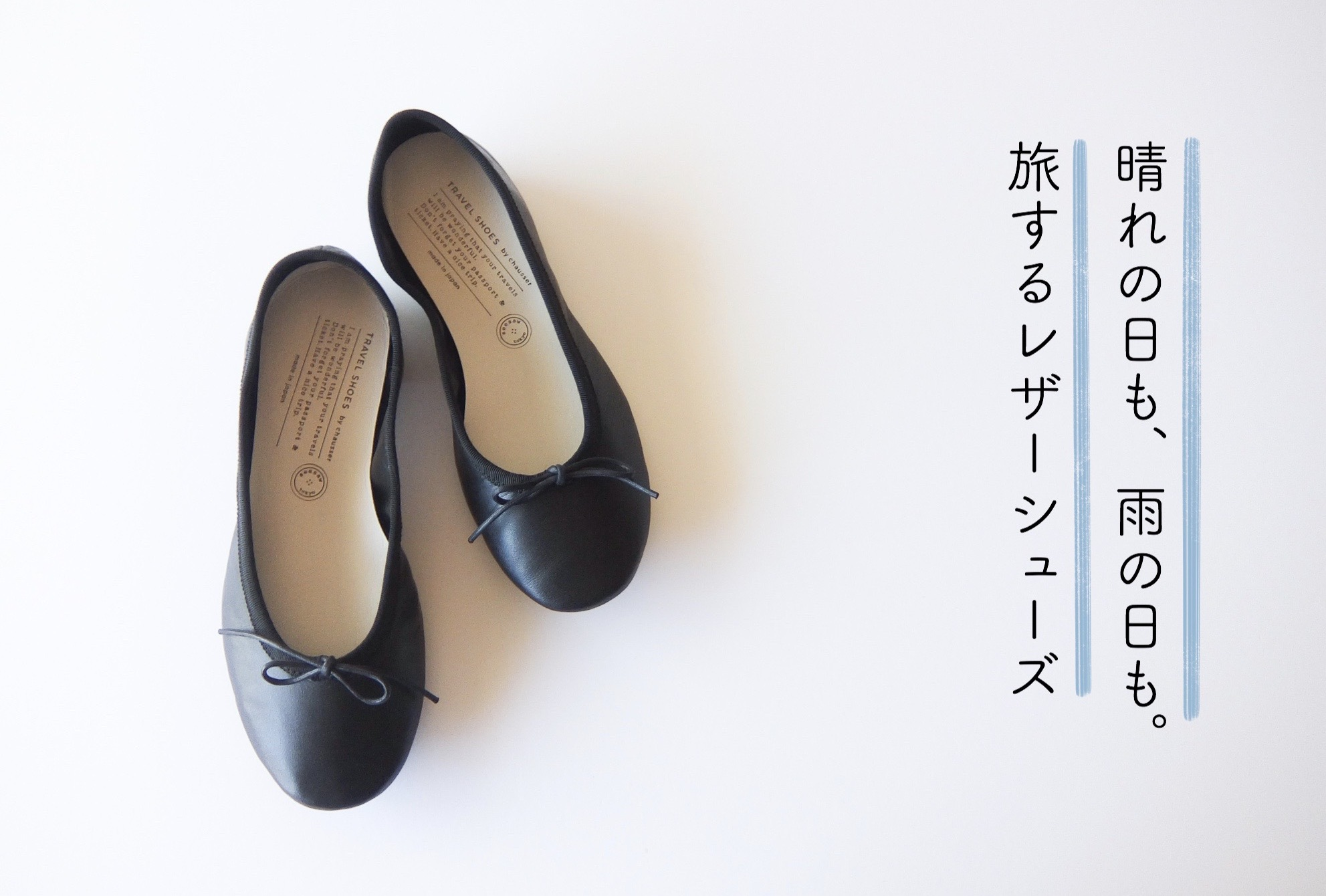 TRAVEL SHOES by chausser の旅するレザーシューズ