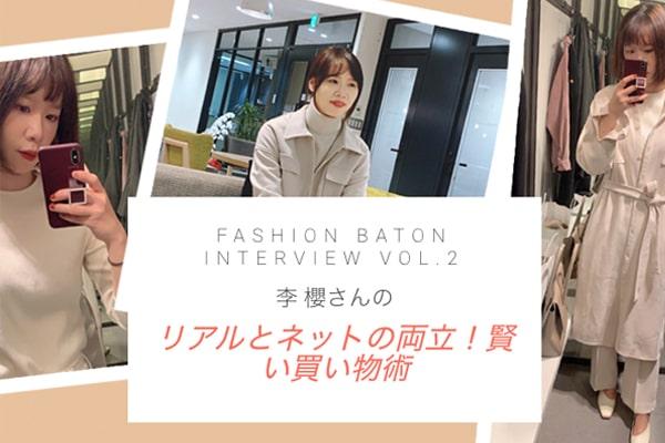 李櫻さんのインタビュー記事を公開しました!
