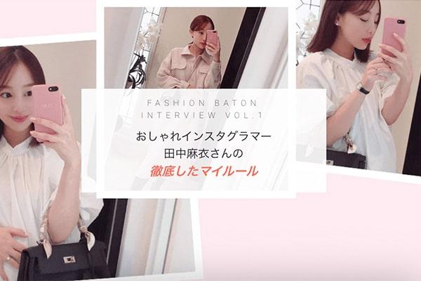 田中麻衣さんのインタビュー記事を公開しました!