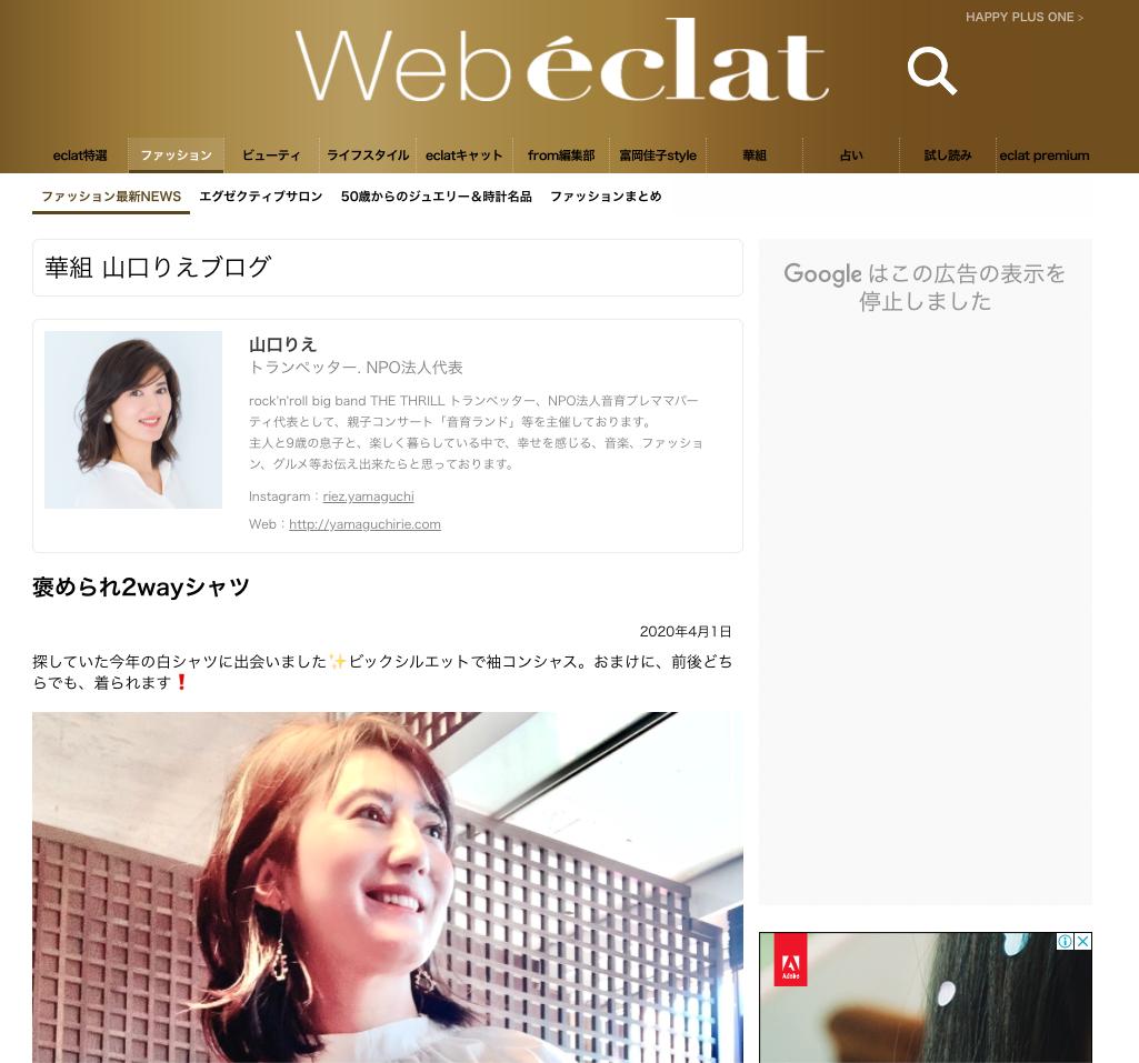 Web eclat(エクラ)にてseven dotをご紹介いただきました!