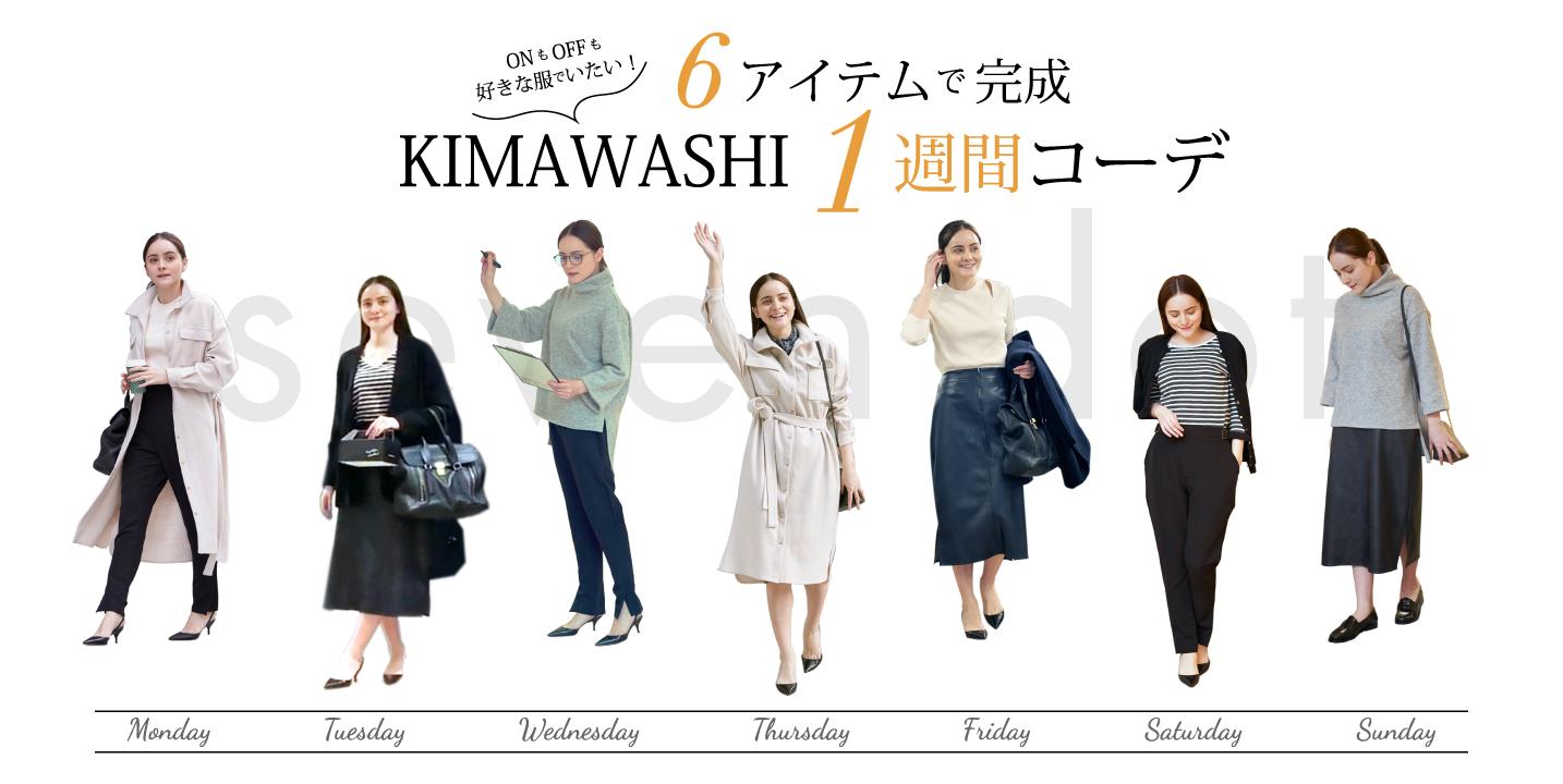 「6アイテムで完成!KIMAWASHI 1週間コーデ」を公開しました。