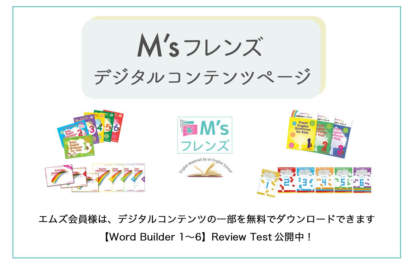 M'sフレンズ会員様用デジタルコンテンツページ