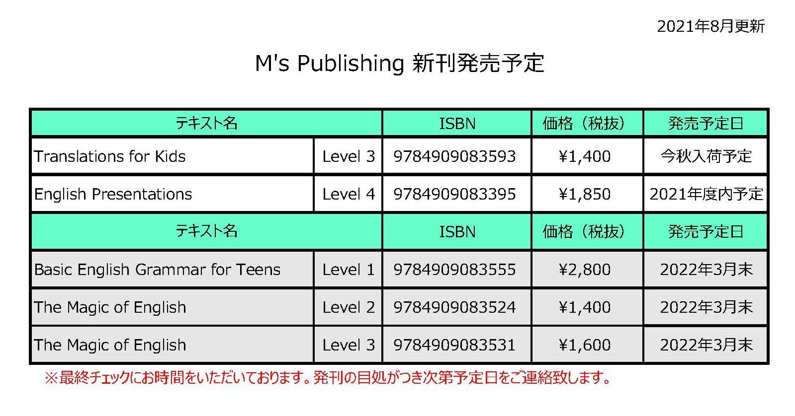M's Publishing 新刊発売予定のお知らせ