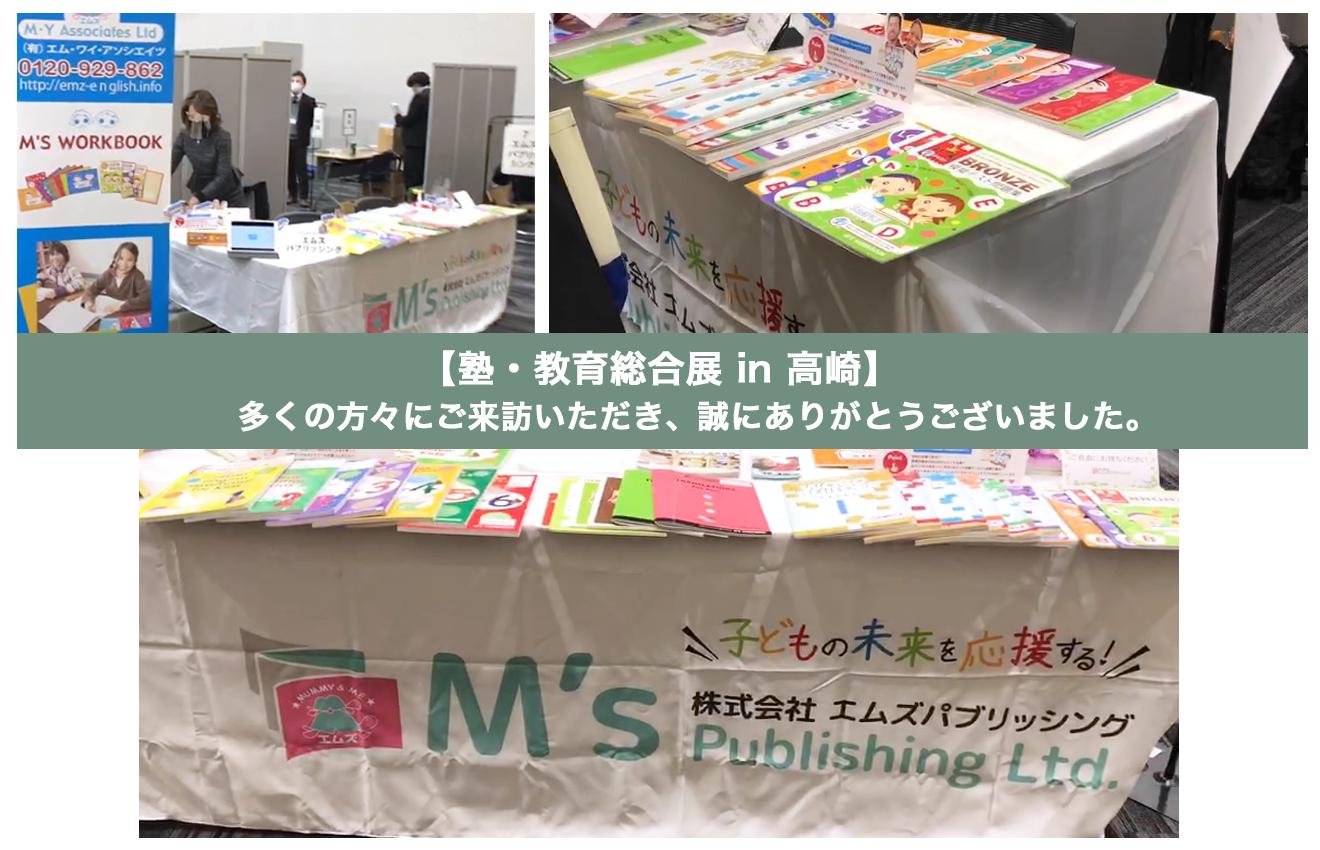 【塾・教育総合展 in 高崎】に出典いたしました