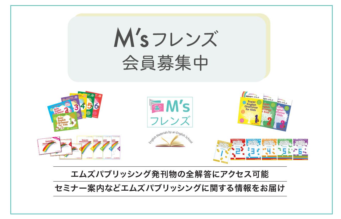 「新M's フレンズ」開設のお知らせ