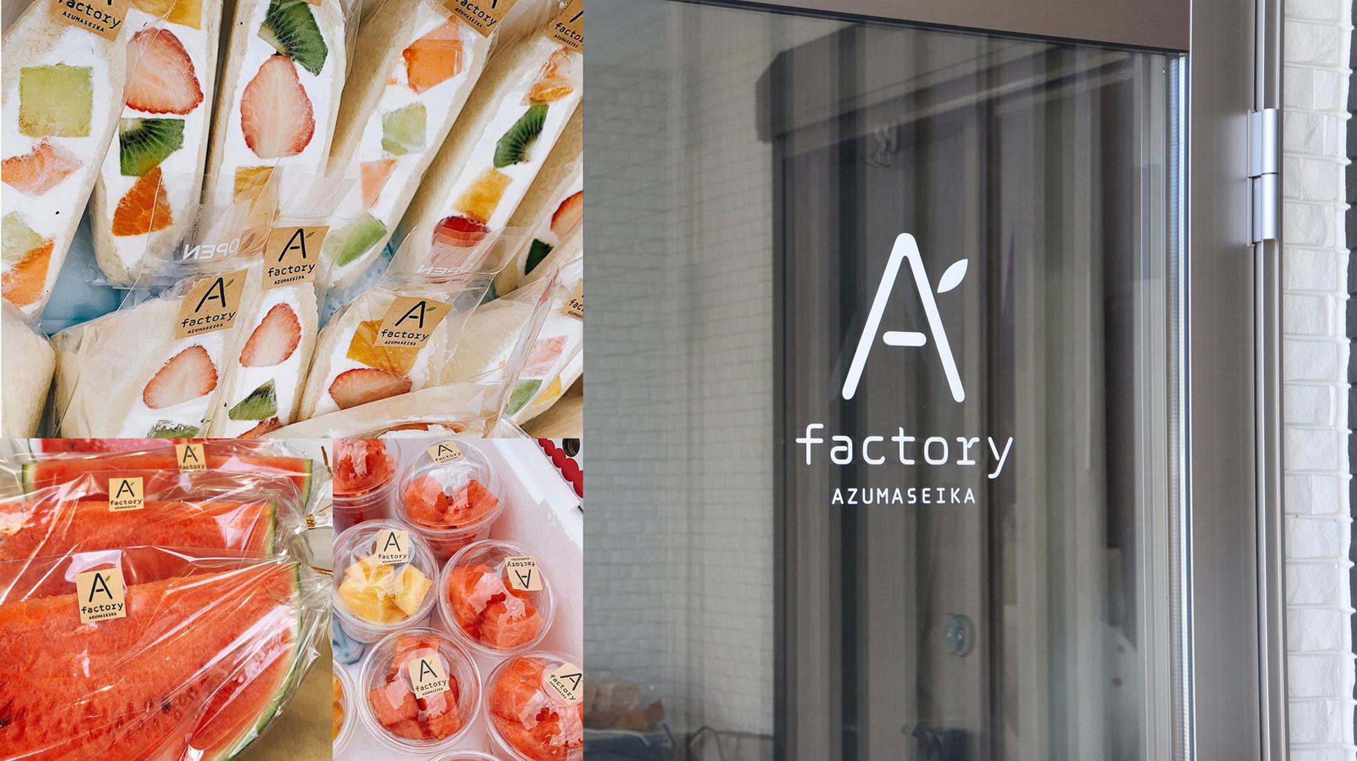 直営工場Afactory/もっと気軽に「美味しいフルーツを食べてほしい」