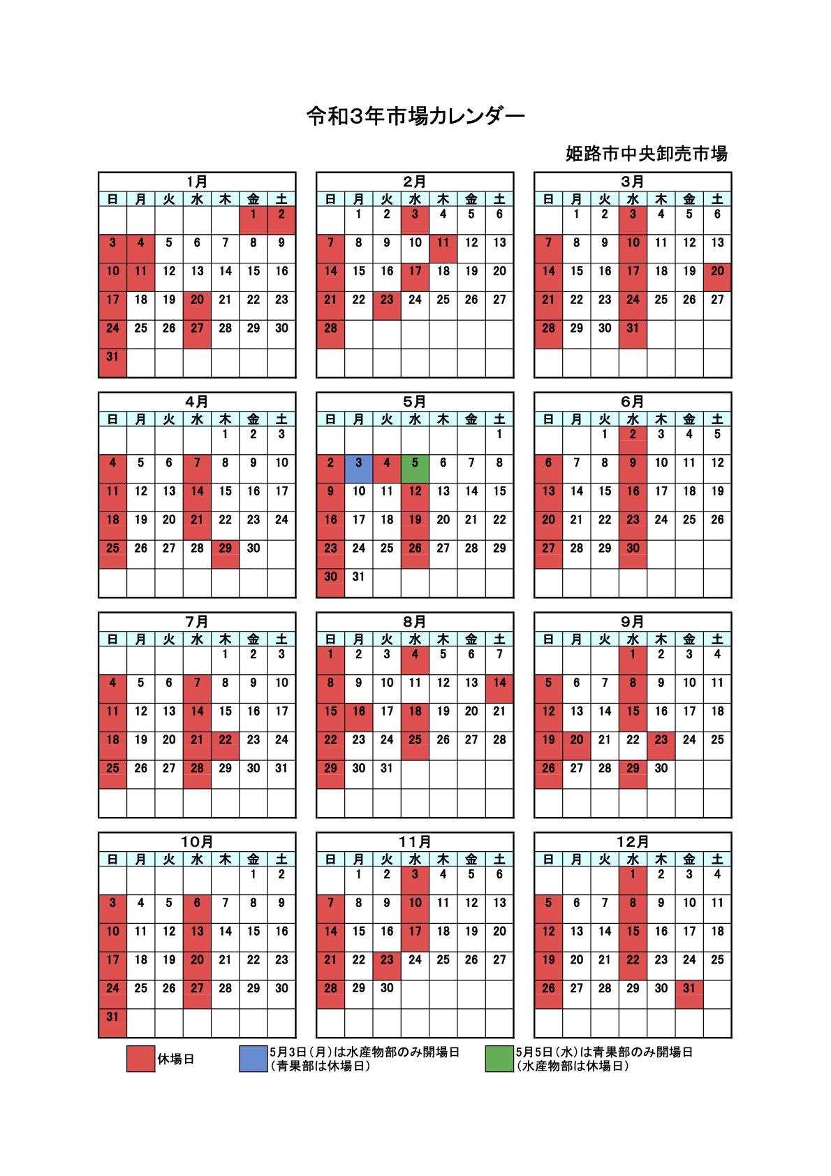 2021 市場カレンダー